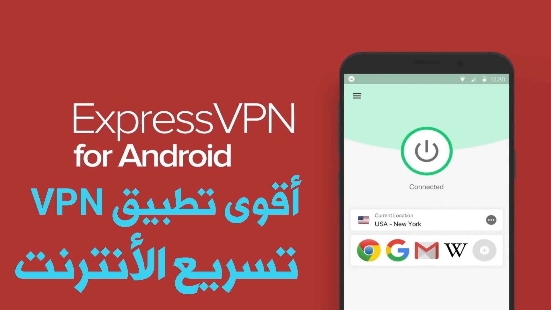 أقوى تطبيق VPN يعمل مع تهكير Pubge Mobile ويسرع الأنترنت وبدون قطع الأتصال
