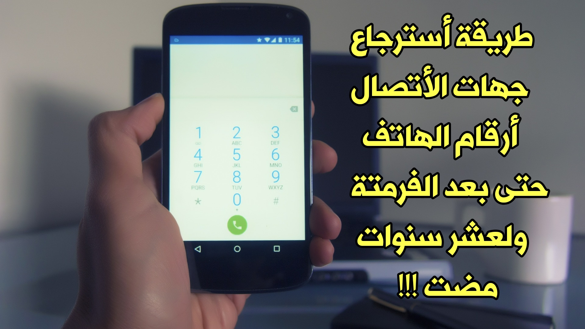 طريقة أسترجاع جهات الأتصال أرقام الهاتف ورسائل SMS حتى بعد الفرمتة و لعشر سنوات مضت
