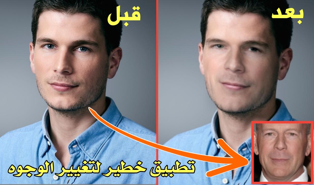 تطبيق خطير لتغير ملامح الوجه عبر تقنية الذكاء الأصطناعي