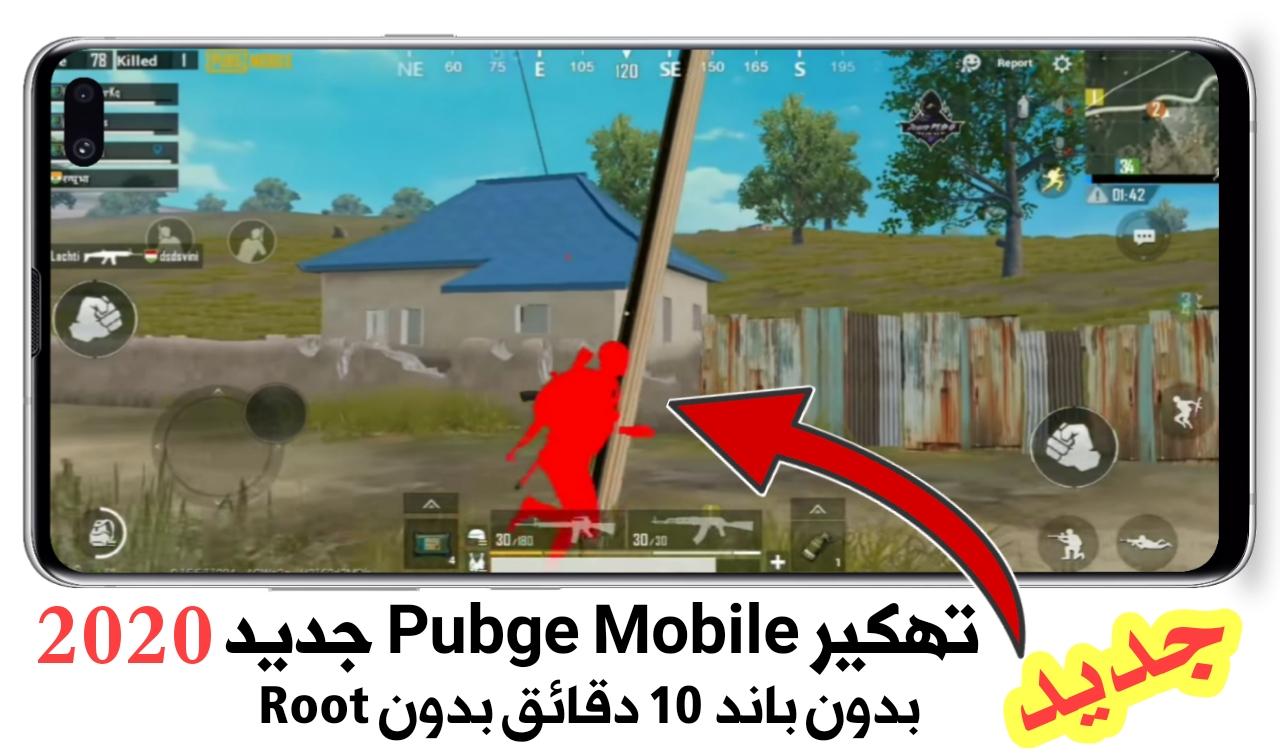 أقوى تهكير لعبة Pubge جديد 2020 بدون باند 10 دقائق وبدون Root