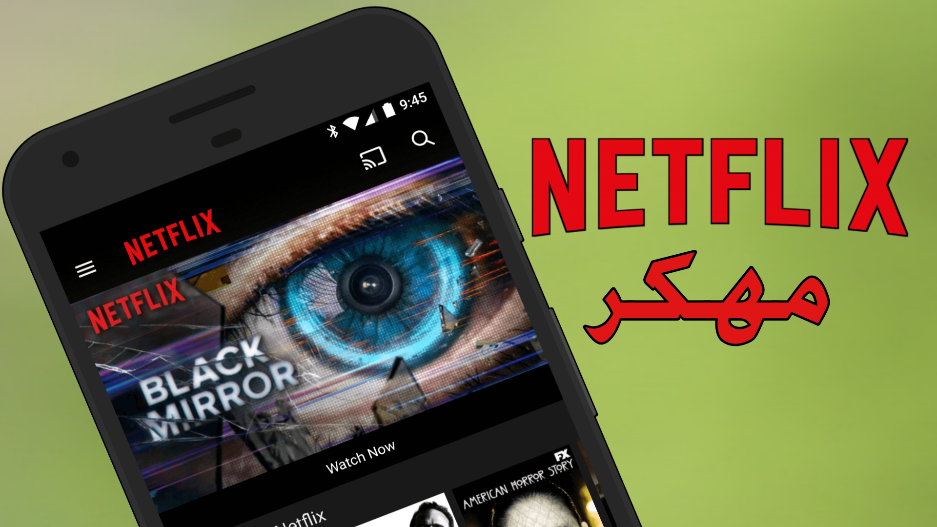 حمل تطبيق Netflix مهكر لمشاهدة الأفلام الأجنبية والمسلسلات مجاناً