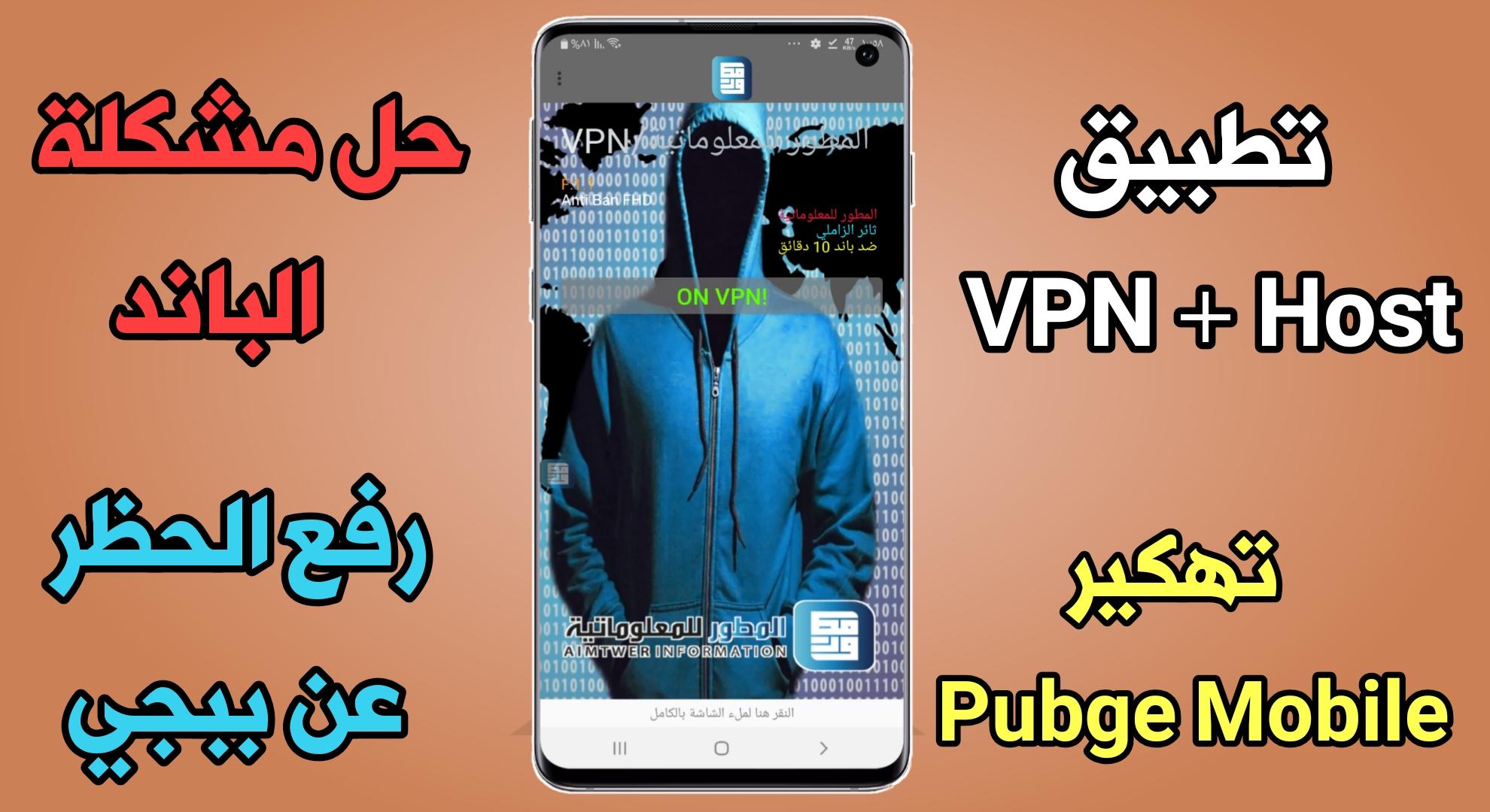 تطبيق VPN ضد الباند 10 دقائق تهكير Pubge تشغيل VPN وهوست في نفس الوقت
