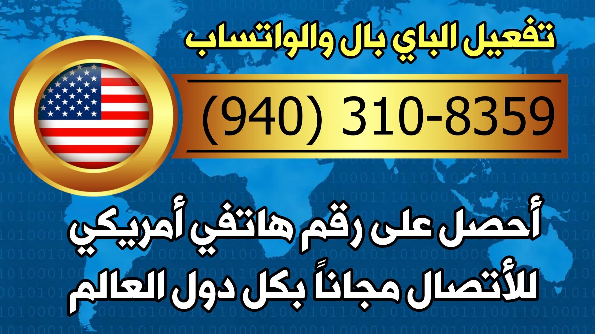 أحصل على رقم هاتفي أمريكي حقيقي للأتصال مجاناً بكل دول العالم ولتفعيل الواتساب و PayPal
