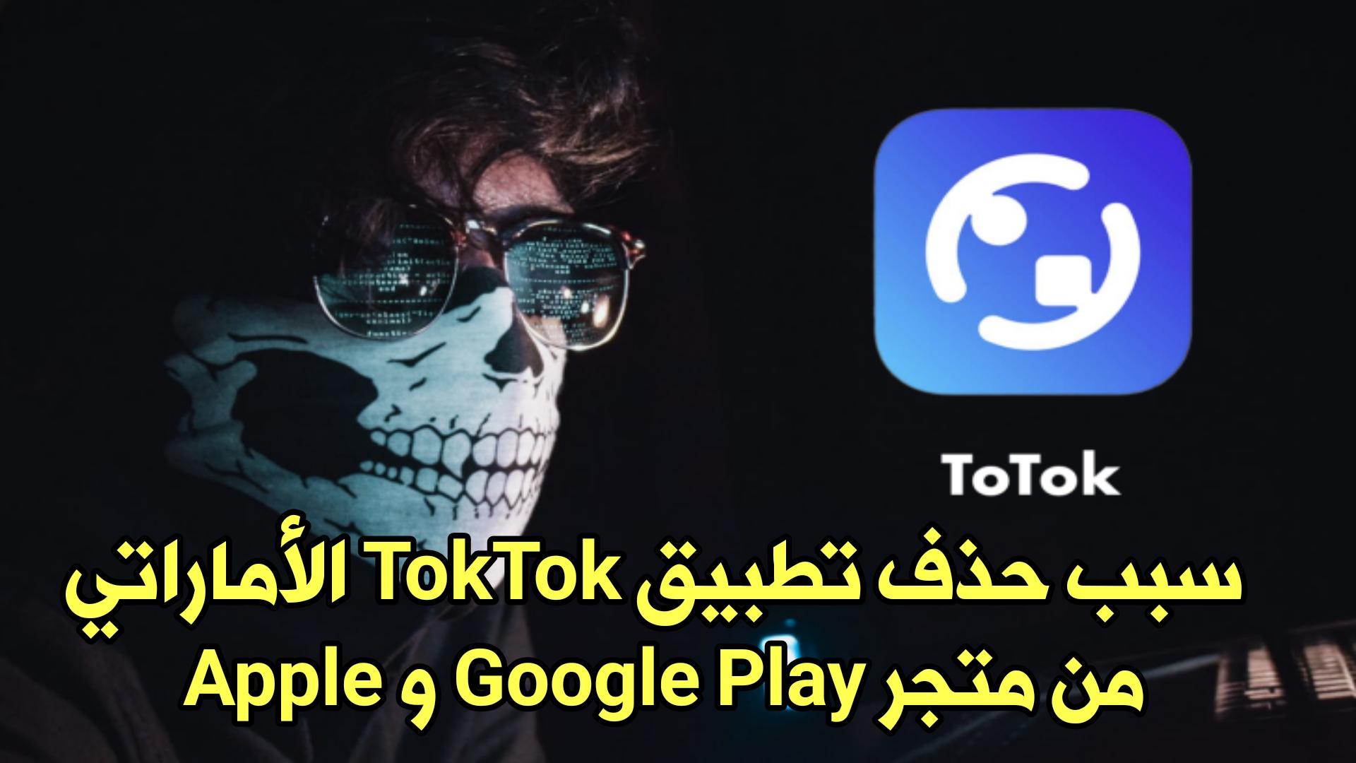 تعرف على سبب حذف تطبيق ToTok الأماراتي من متجر Google Play وApple الذي أثار الجدل مؤخراً