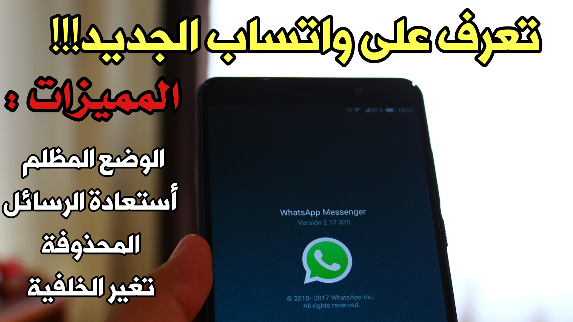تعرف على WhatsApp الجديد !!! الوضع المظلم تغير الخلفية أستعادة الرسائل المحذوفة والكثير