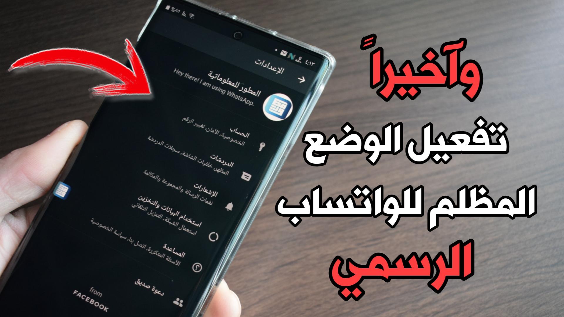 كيفية تفعيل الوضع الليلي WhatsApp الرسمي!!! تحديث الواتساب آخر أصدار 2020