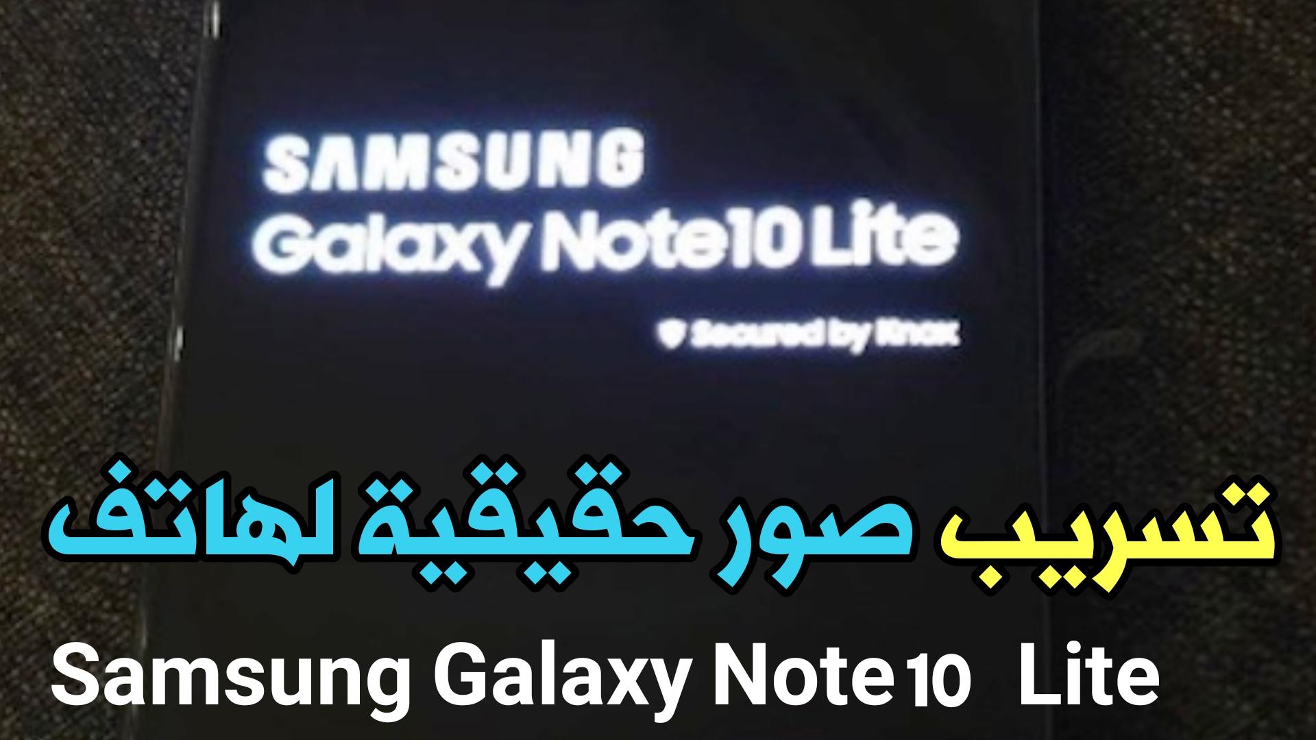 تسريب صور حقيقية لهاتف Samsung Galaxy Note 10 Lite في وضع التشغيل قبل الأعلان عنة