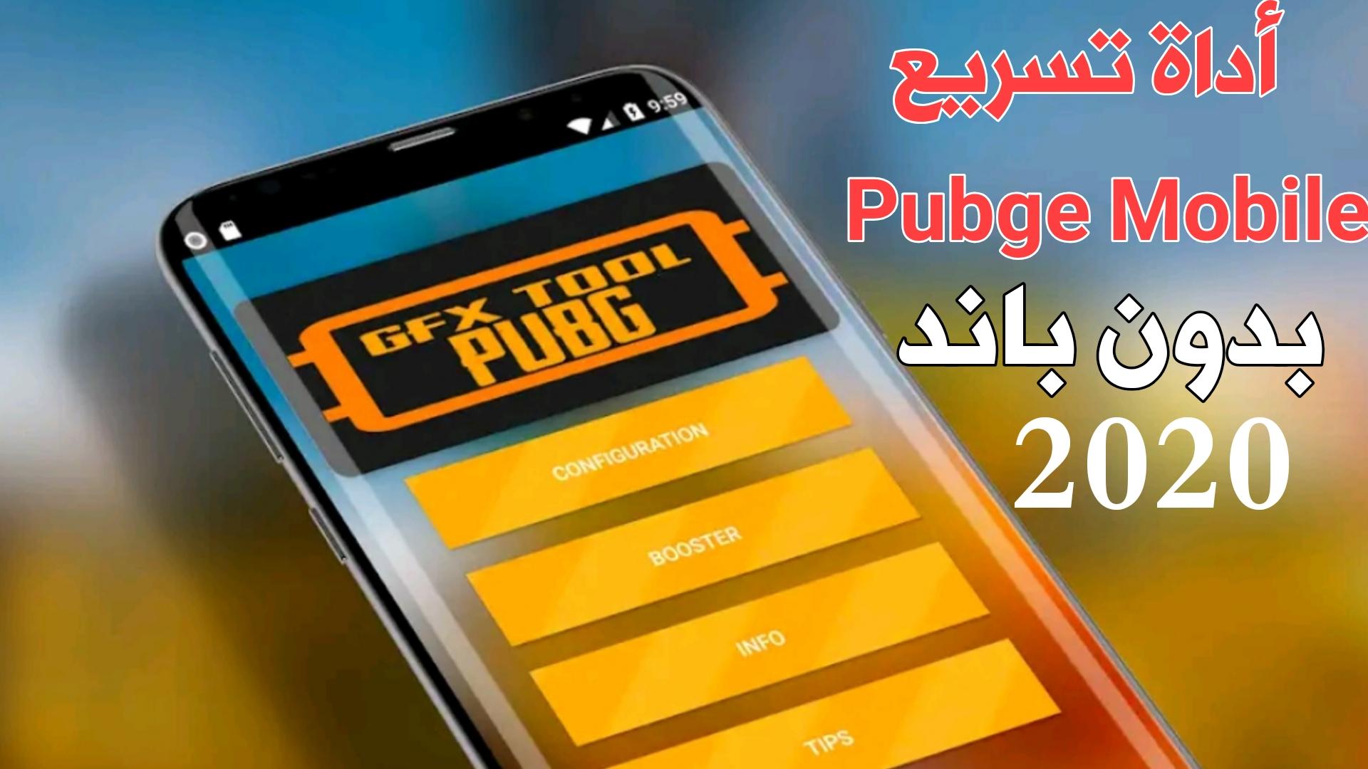 أداة حل مشاكل Pubge Mobile على الأجهزة الضعيفة والمتوسطة وبدون باند
