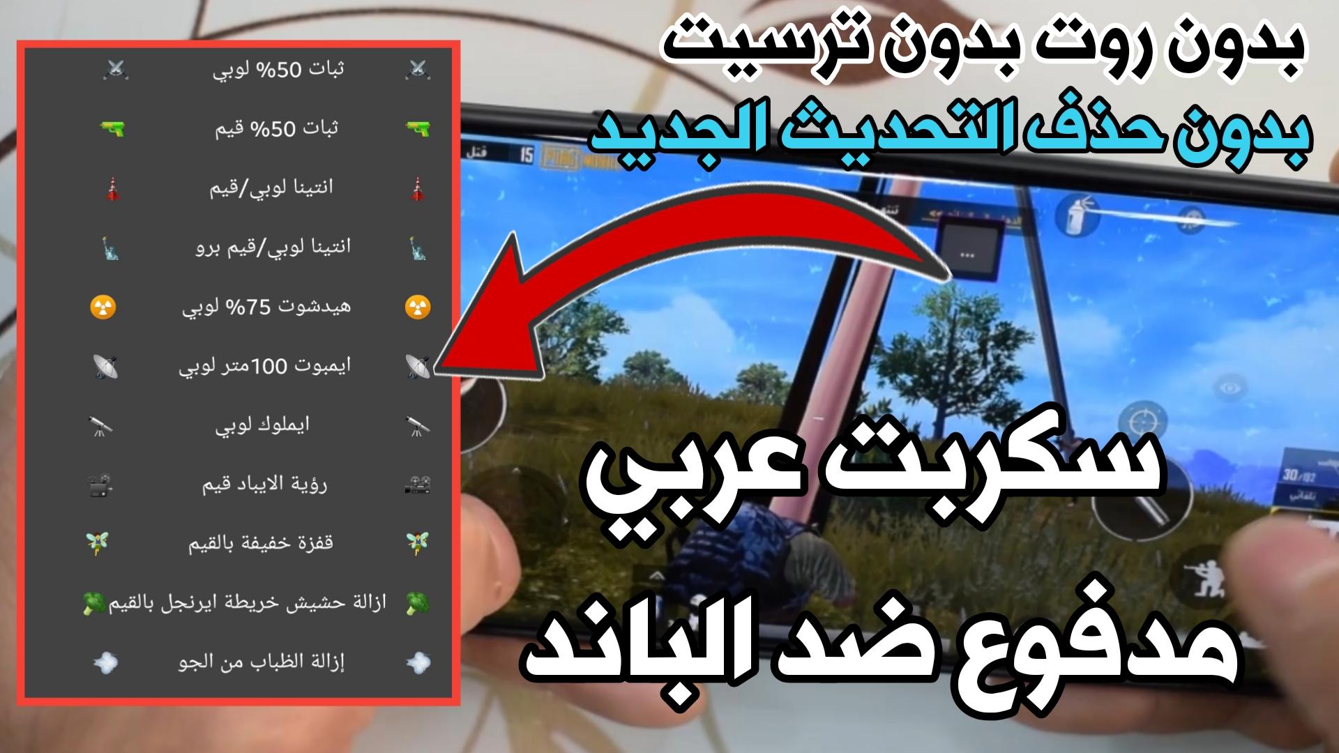 سكربت عربي مدفوع لكم مجاناً ضد الباند تهكير لعبة Pubge Mobile بدون ترسيت وبدون حذف ملفات الحماية
