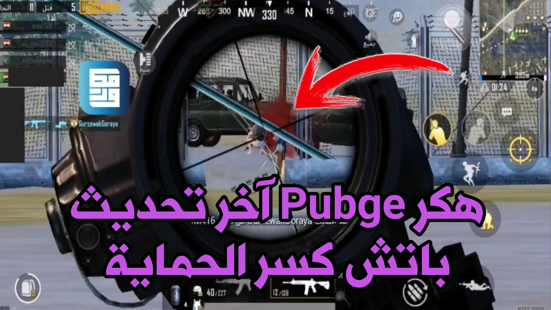 هكر Pubge التحديث الجديد بدون باند باتش كسر حماية اللعبة