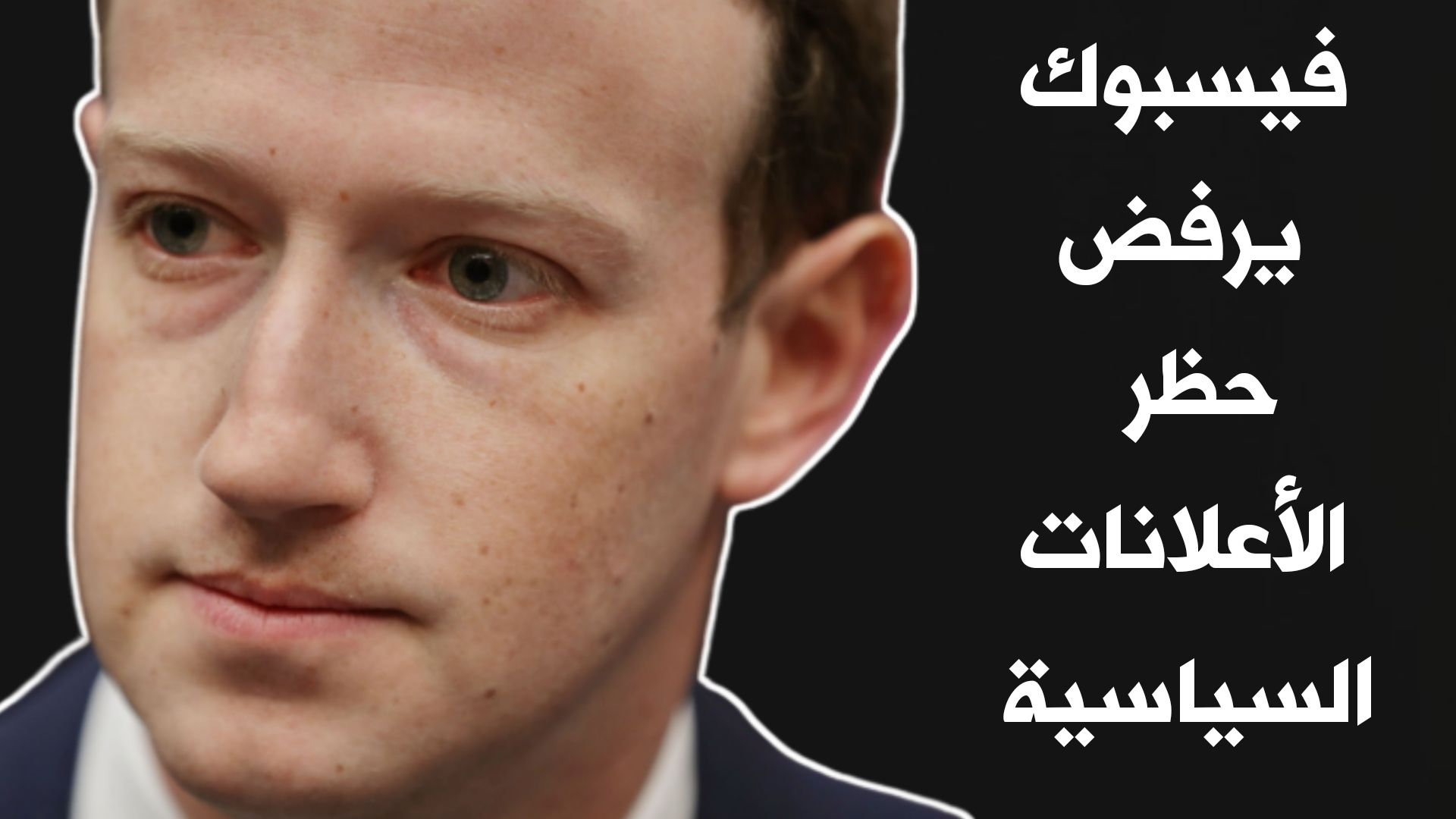 الفيسبوك يرفض حظر الأعلانات السياسية ويعتبرها حرية عن التعبير