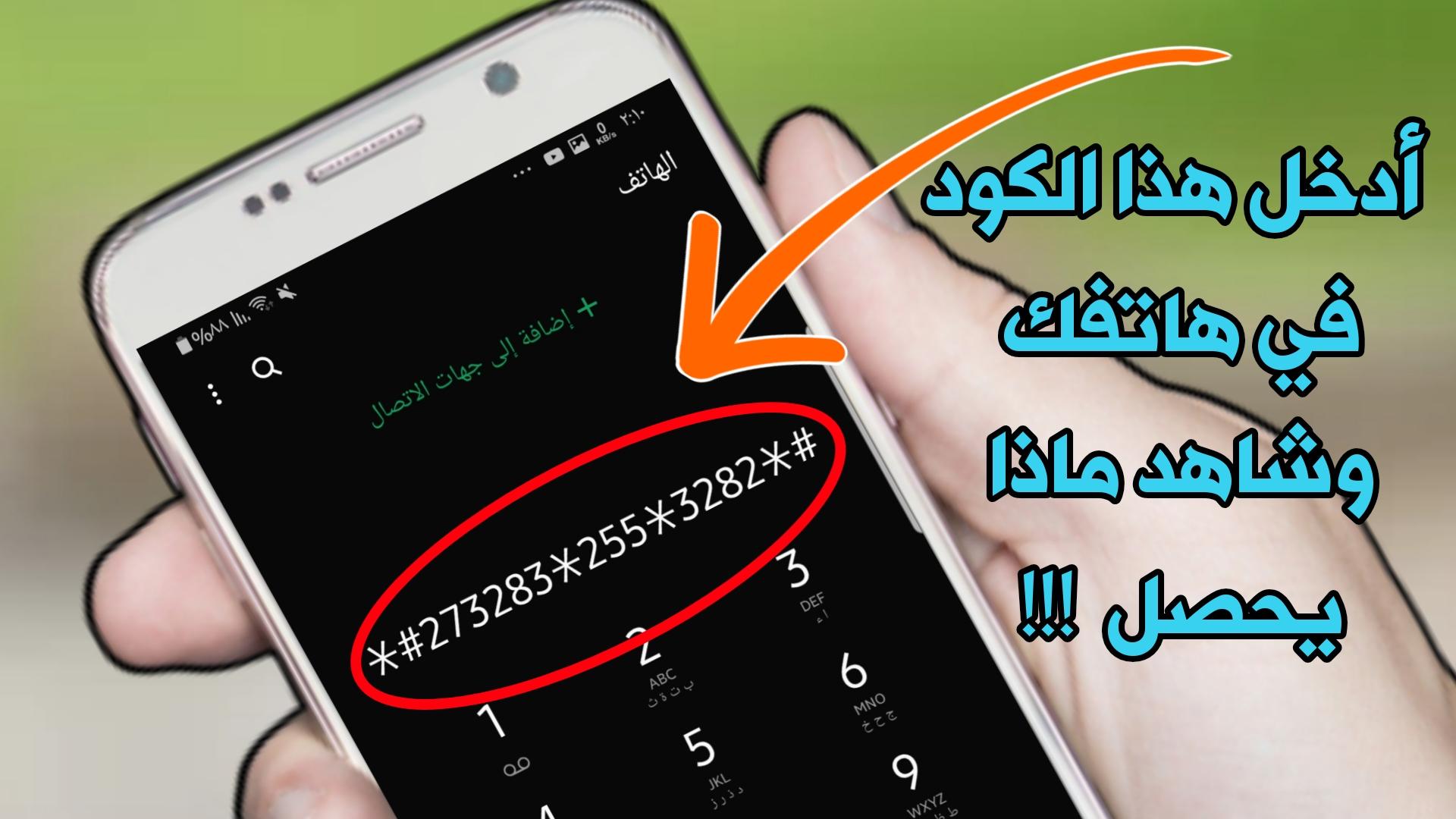 أدخل هذا الكود في هاتفك وشاهد ماذا يحصل !!!