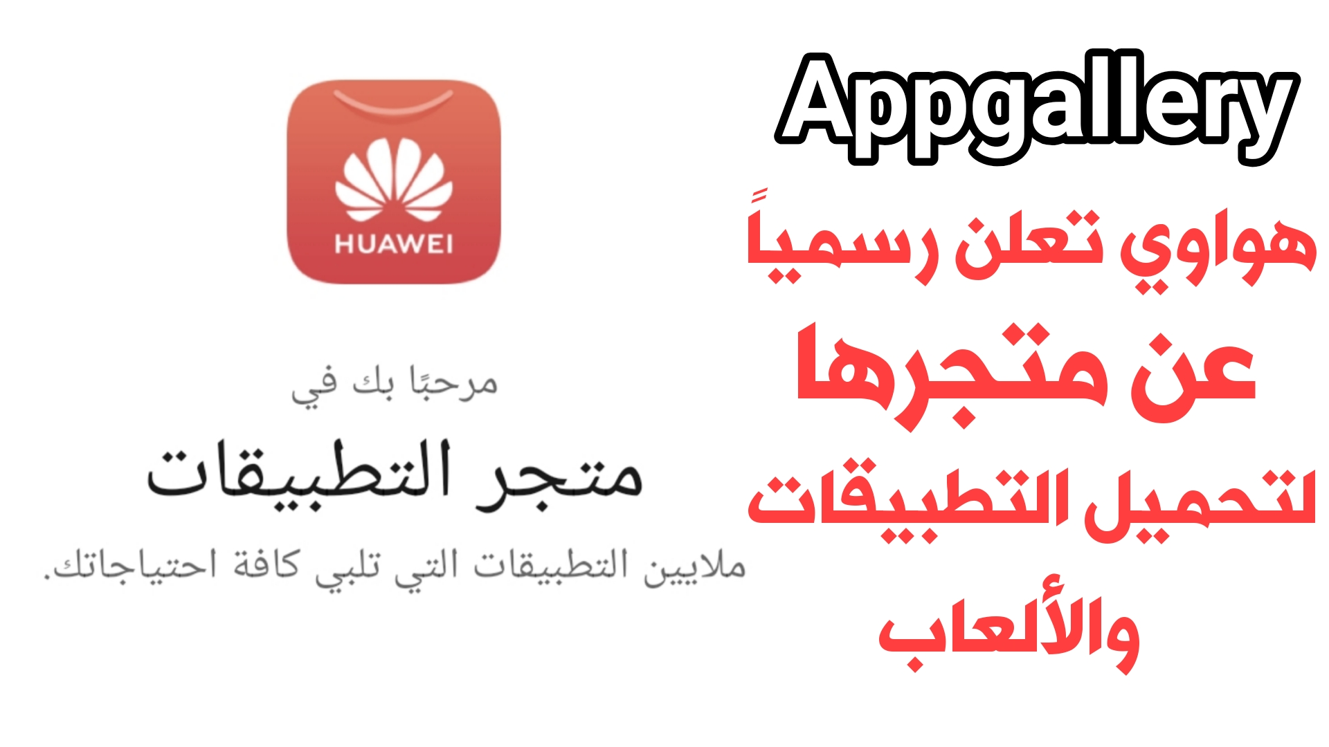 هواوي تعلن رسمياً عن متجرها لتحميل التطبيقات والألعاب وهو متجر Appgallery اليك كيفية تثبتة على هاتفك