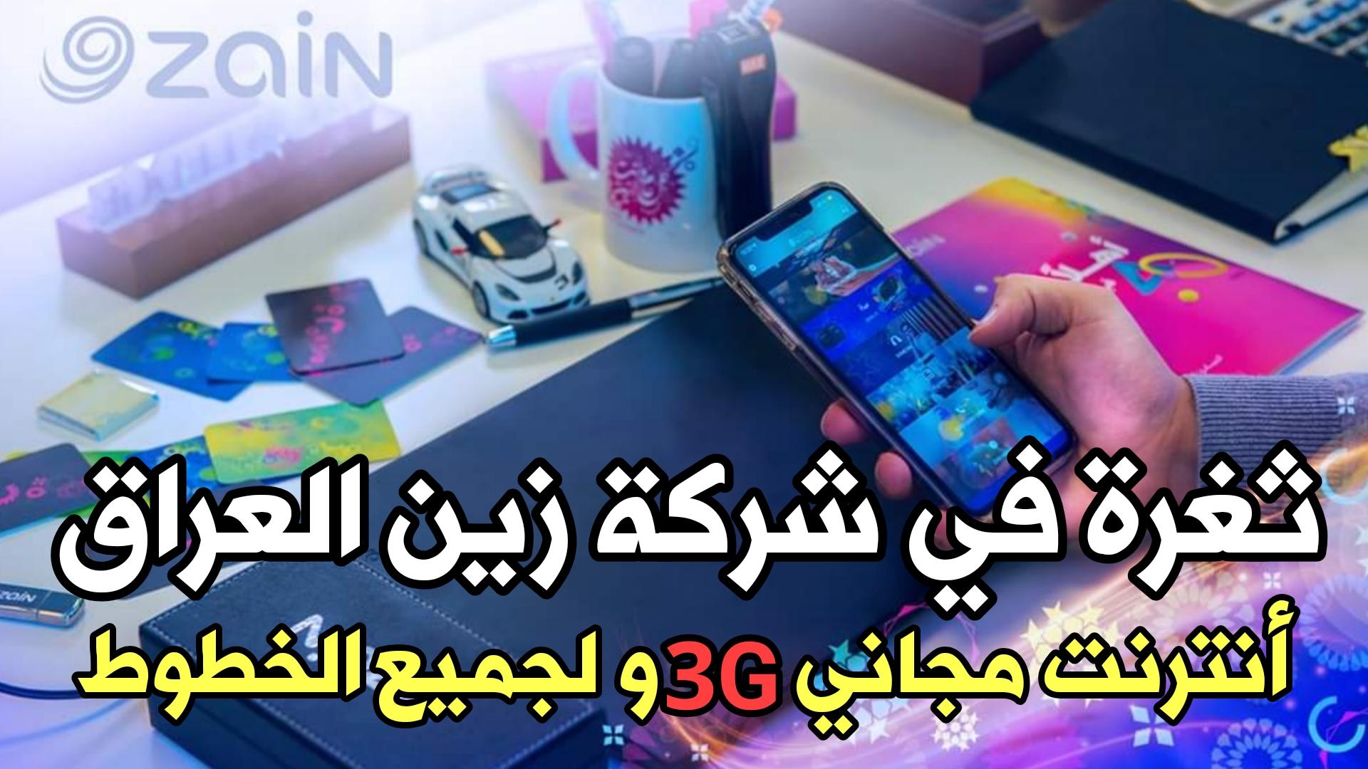 أقسم بالله ثغرة في شركة زين للحصول على أنترنت مجاني 3G ولجميع خطوط زين العراق حتى منتهية الصلاحية