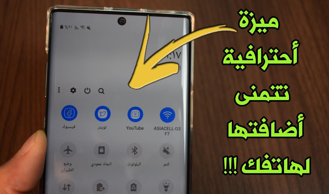ميزة أحترافية تتمنى أضافتها لهاتفك !!! فيسبوك تويتر يوتيوب على شريط الأشعارات