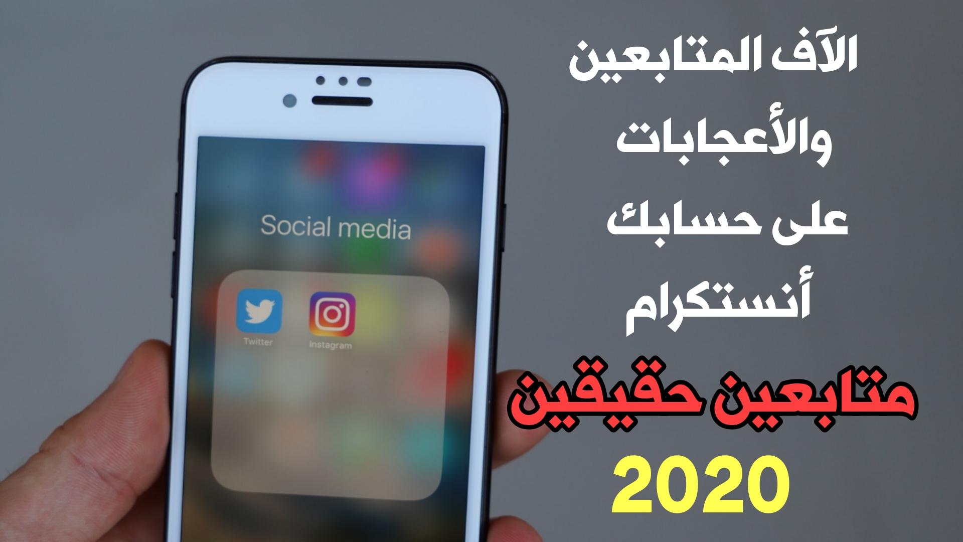 جديد 2020 أحصل على ألآف المتابعين والآعجابات على حسابك أنستا في دقيقة واحدة فقط حقيقية 100%