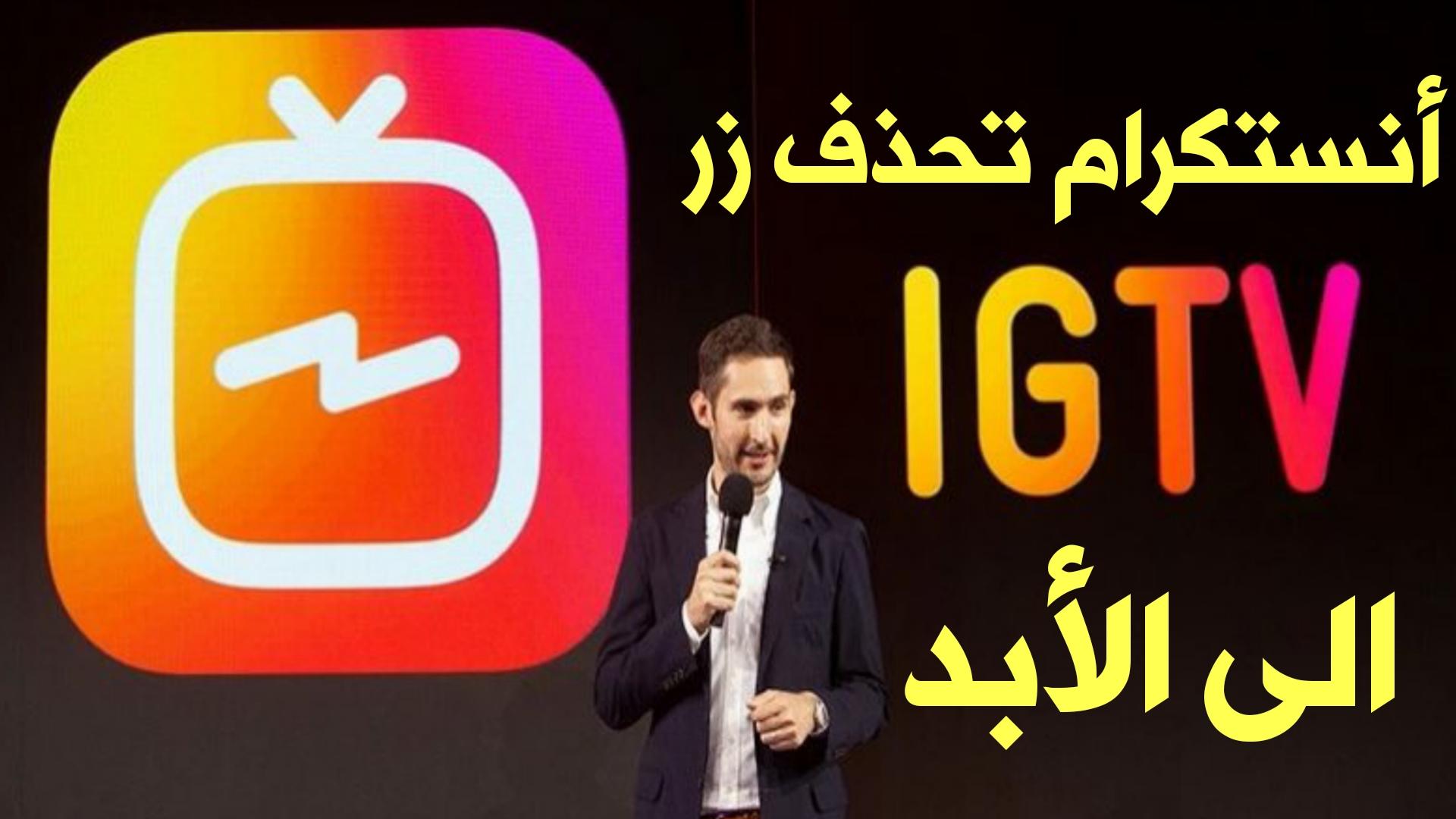 أنستكرام يحذف ميزة IGTV من على التطبيق والتي لم يستخدمها الكثير