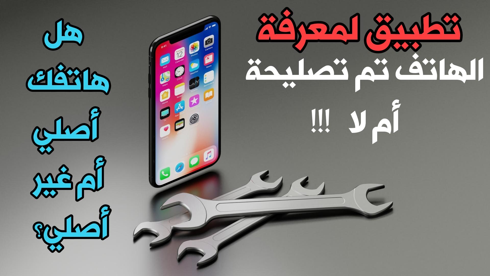 تعرف على هذة التطبيق لمعرفة الهاتف الأصلي من الغير أصلي !! وهل تم تصليحة أم لا ؟