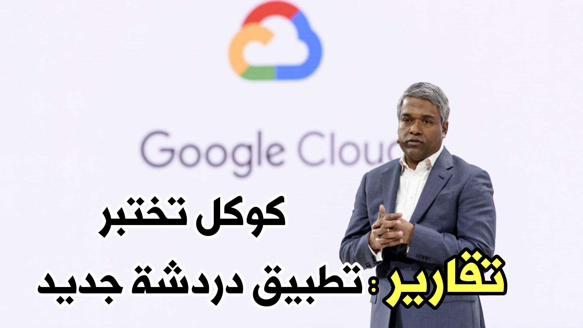 تقارير : Google تعمل على أختبار تطبيق دردشة جديد يضاف الى خدماتها