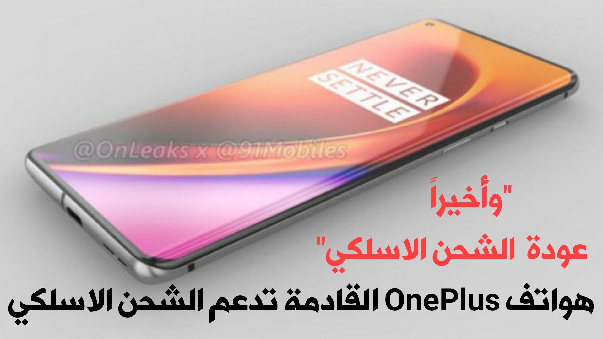 هواتف OnePlus القادمة تدعم الشحن الاسلكي ورئيس الشركة يوضح السبب !!!