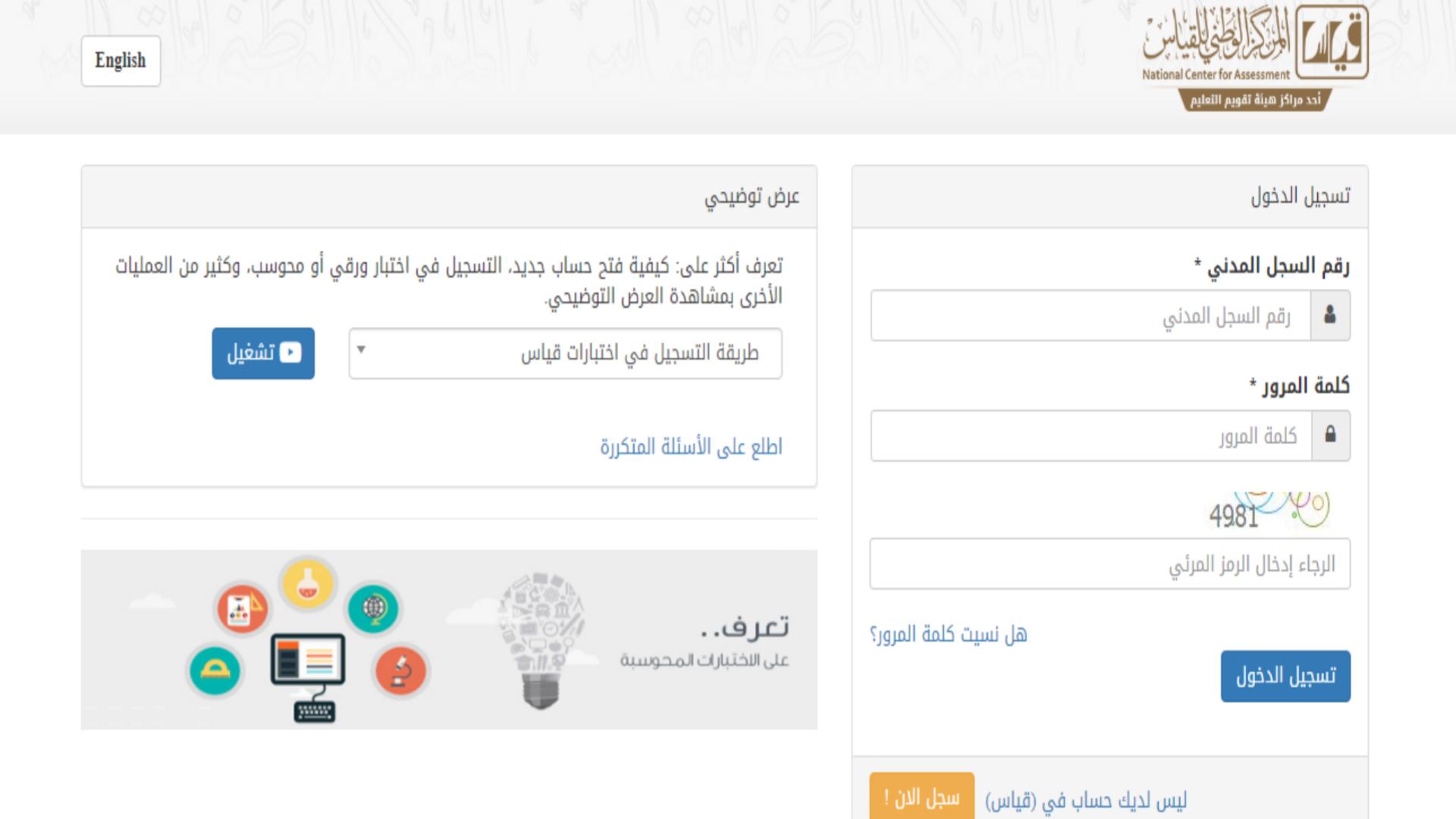 الموقع الرسمي لمركز قياس ينشر رابط نتائج ختبارات القدرة المعرفية في المملكة العربية السعودية