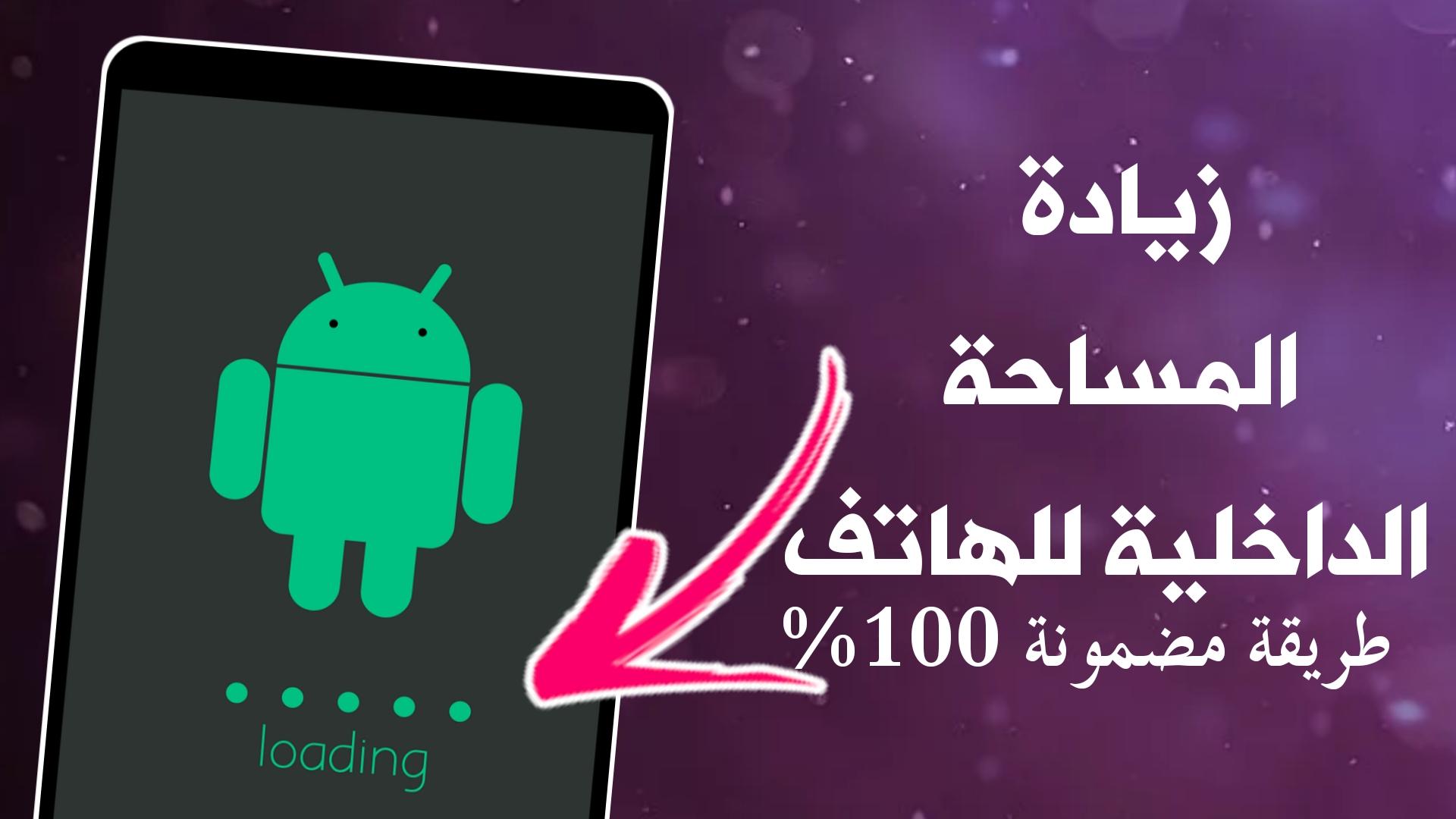 زيادة المساحة الداخلية للهواتف الذكية الضعيفة والمتوسطة !!!طريقة مضمونة 100%