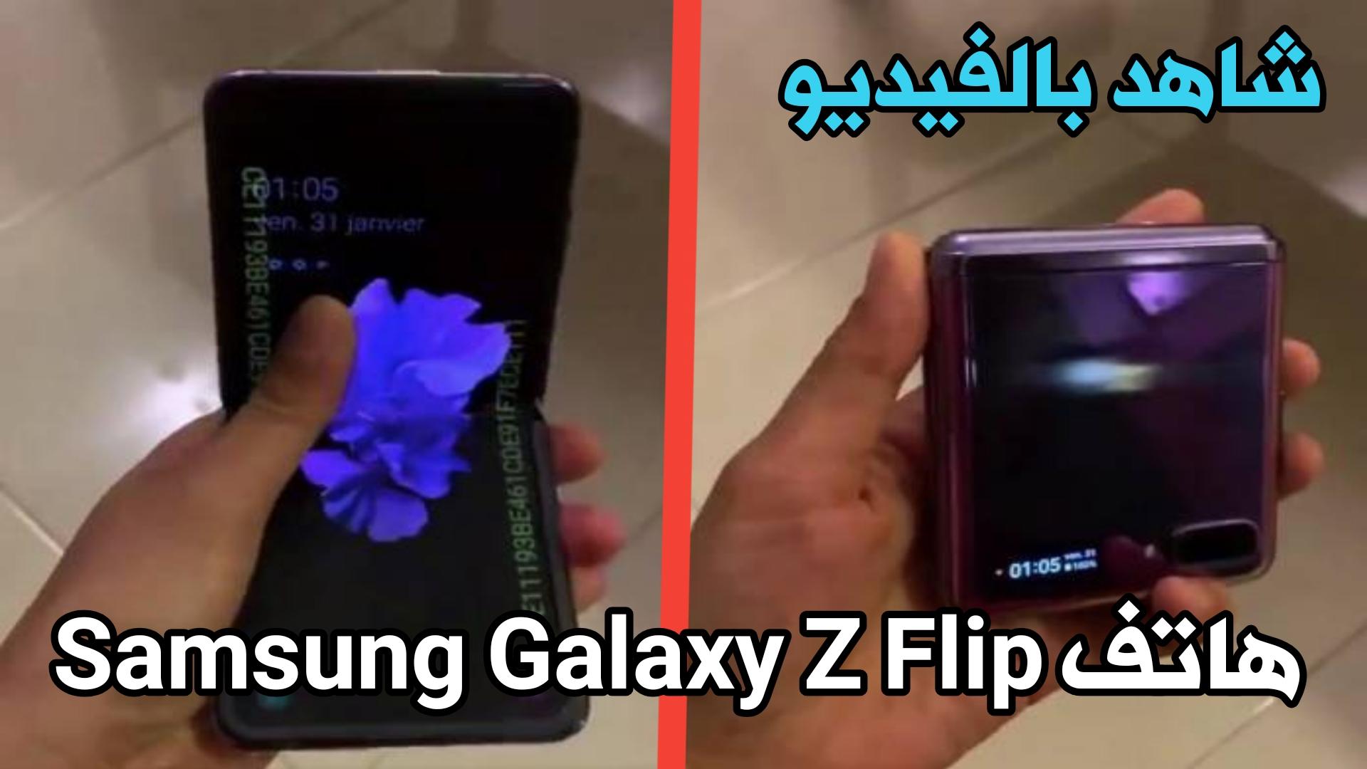 شاهد بالفيديو هاتف القابل للطي Samsung Galaxy Z Flip الذي سيعلن عنة رسمياً يوم 11 فبراير هذا الشهر