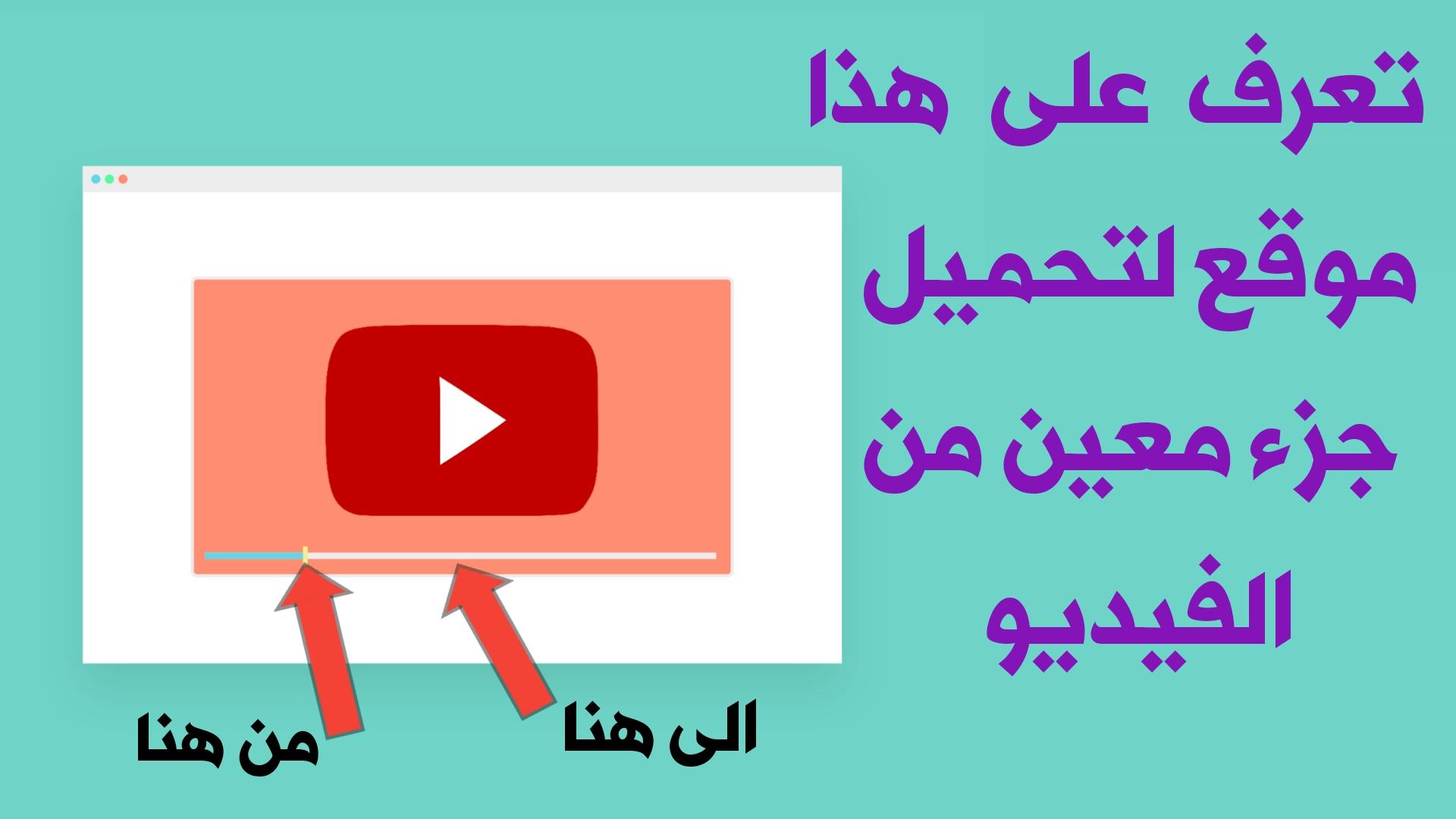 تعرف على هذا الموقع لتحميل جزء معين من الفيديو على YouTube بجودتة الأصلية