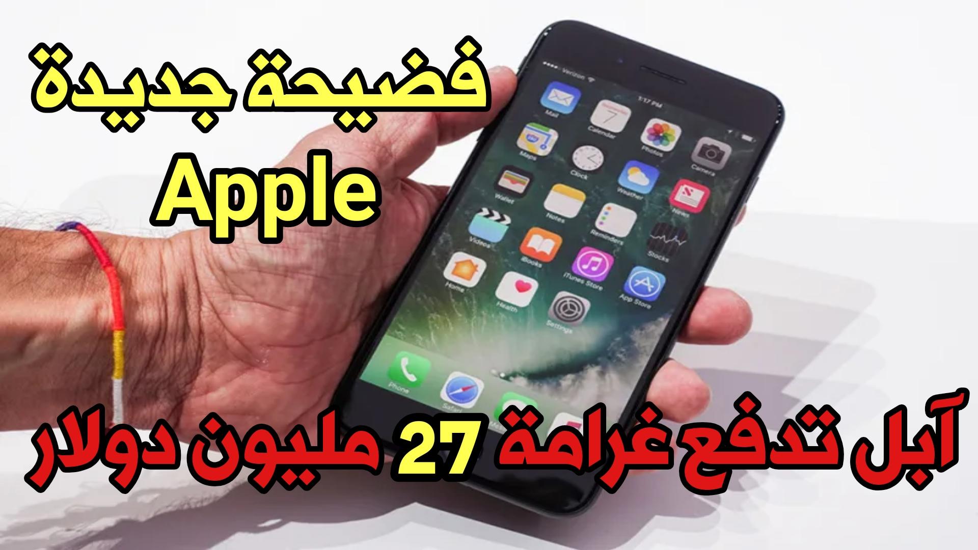 تغريم شركة Apple مبلغ 27 مليون دولار !!! فضيحة أبطاء هواتف iPhone القديمة منظمة DGCCRF الفرنسية