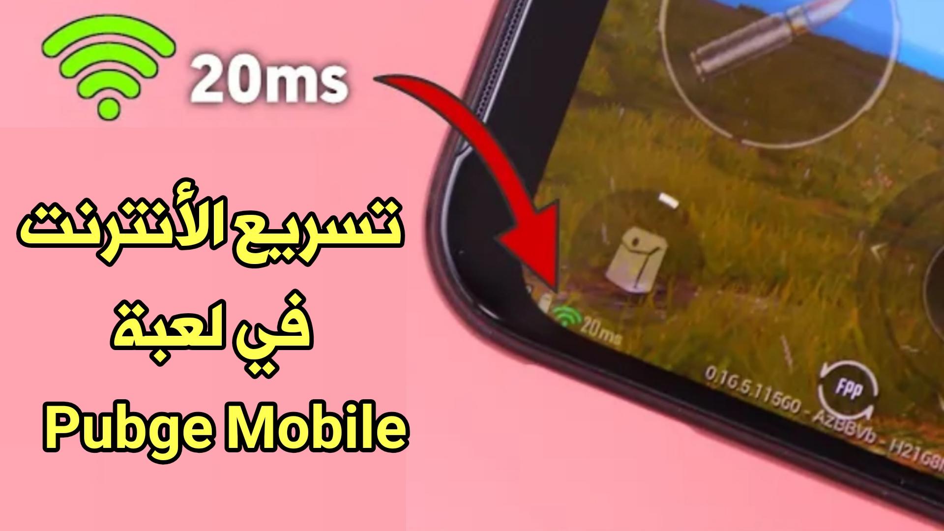 حل مشكلة ضعف شبكة الأنترنت في لعبة Pubge Mobile وأرتفاع البنغ بثواني فقط