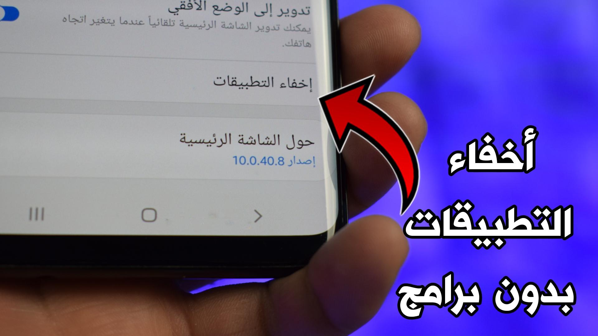 طريقة إخفاء التطبيقات بدون برامج لهواتف الأندرويد !!!