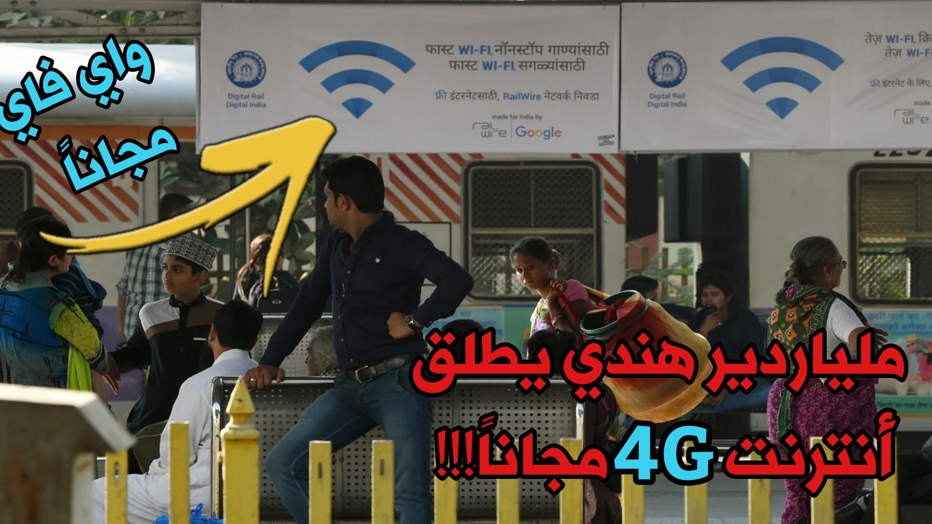ملياردير هندي يطلق خدمة 4G مجاناً !!! ما هو برنامج Google Station للواي فاي المجاني الذي ساعد 10 ملايين شخص