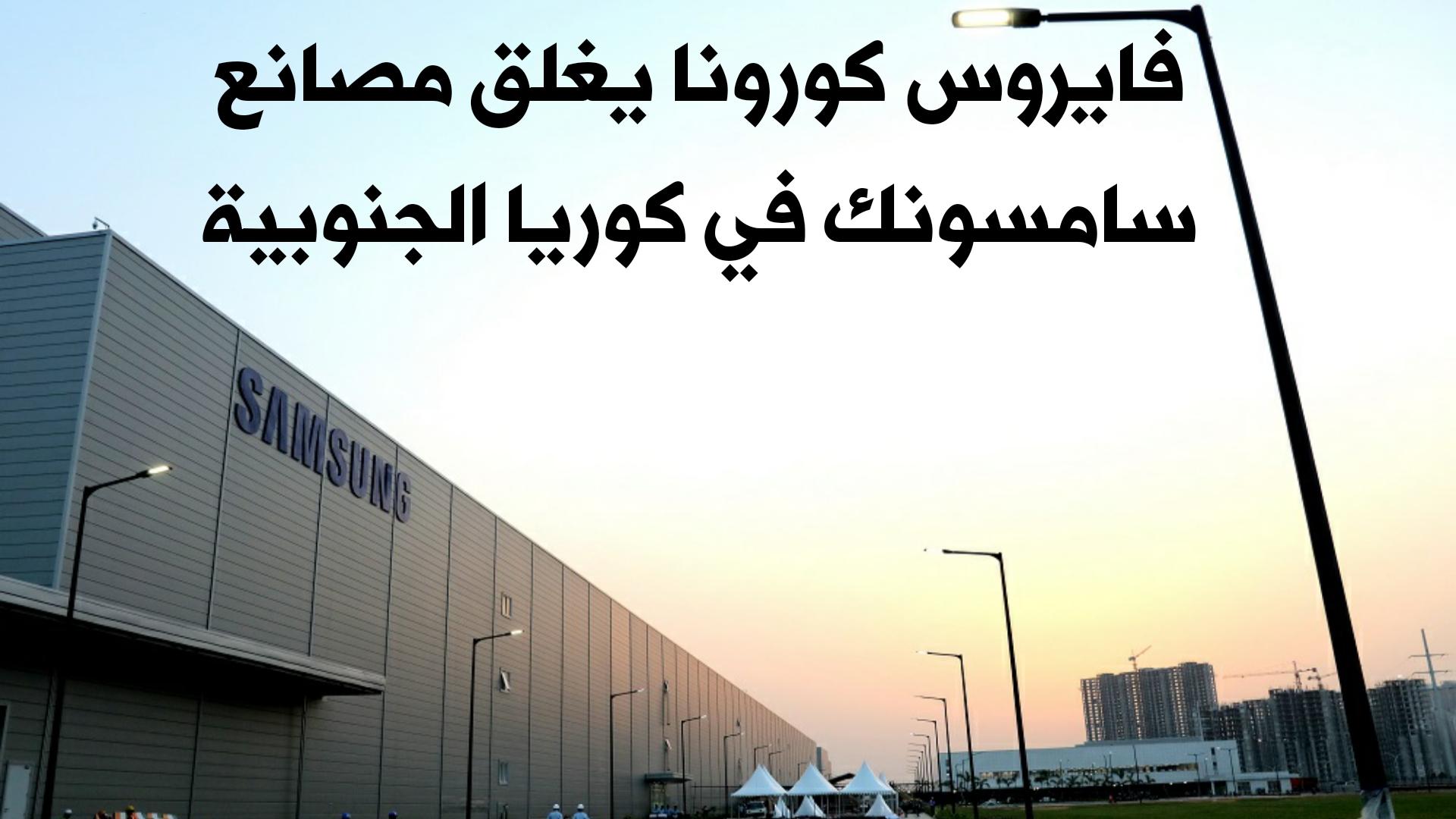 فايروس كورونا القاتل يتسبب بأغلاق أحد مصانع Samsung في كوريا الجنوبية مؤقتاً وهو مصنع هاتف Galaxy Z Flip !!!