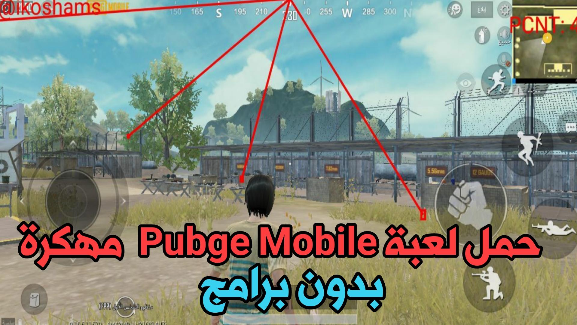 حمل لعبة Pubge Mobile مهكرة بدون برامج وأدوات