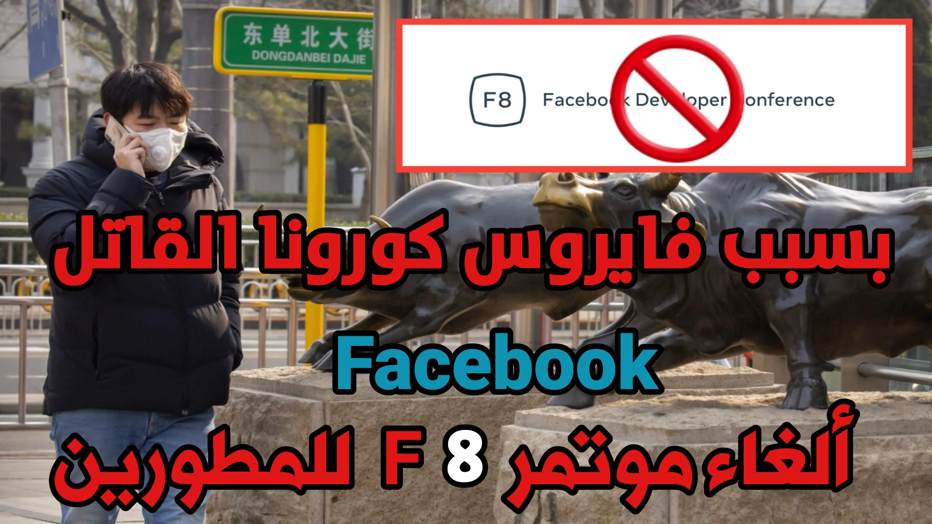 فيسبوك : ألغاء مؤتمر F8 للمطورين هذا العام والسبب فايروس كورونا القاتل