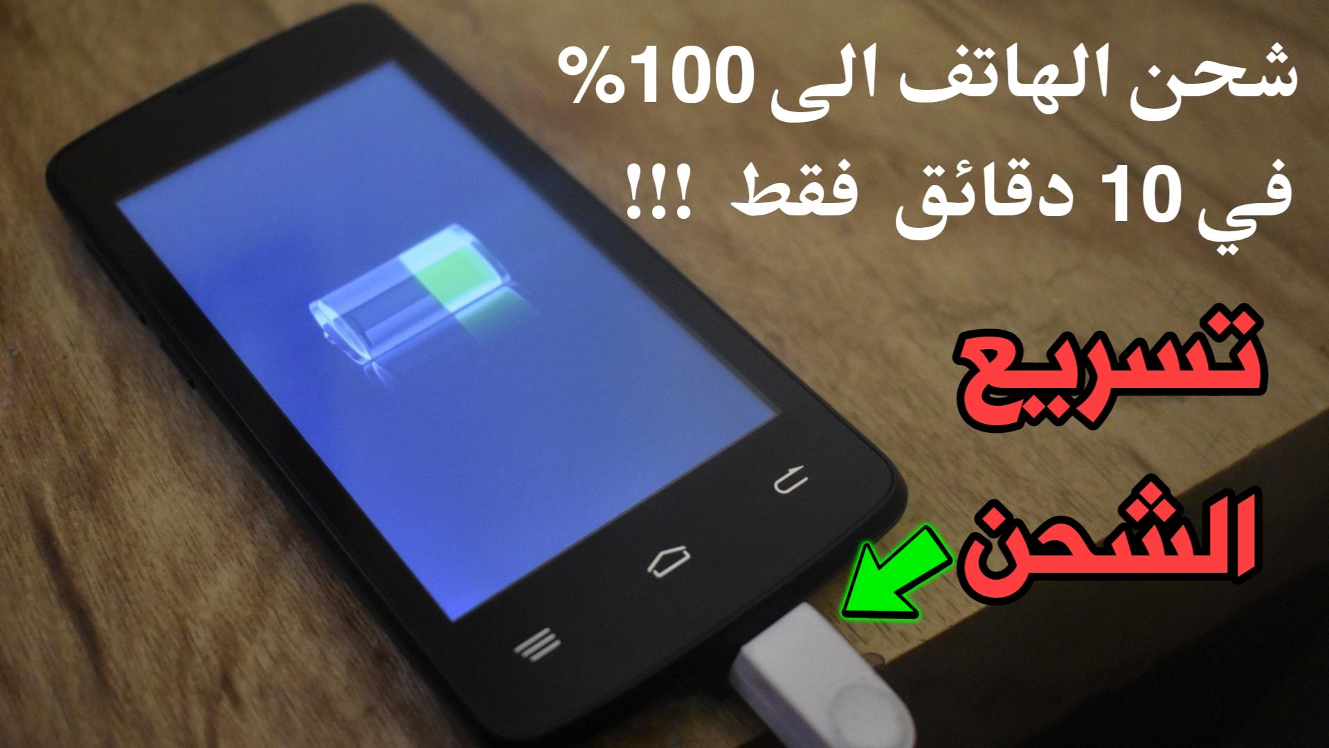 كيف تشحن هاتفك الى نسبة 100% في 10 دقائق فقط!!!