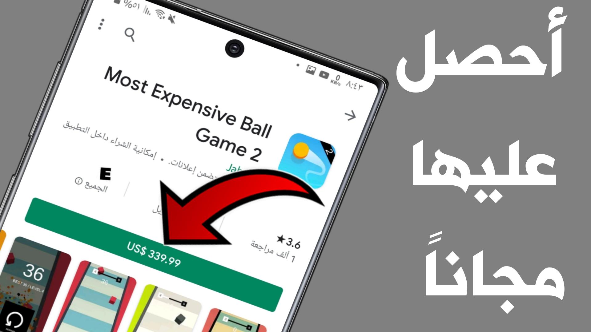 كيفية تحميل التطبيقات المدفوعة من متجر Google Play مجاناً !!! طريقة لم تسمع بها أبداً