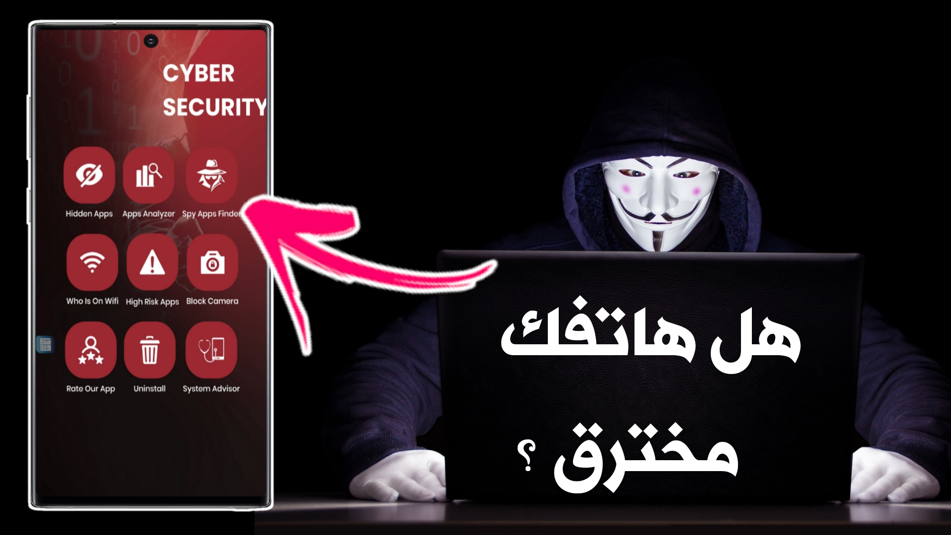هل هاتفك مخترق ؟ كيف تعرف ذلك ! اليك تطبيق حماية الهاتف المدفوع