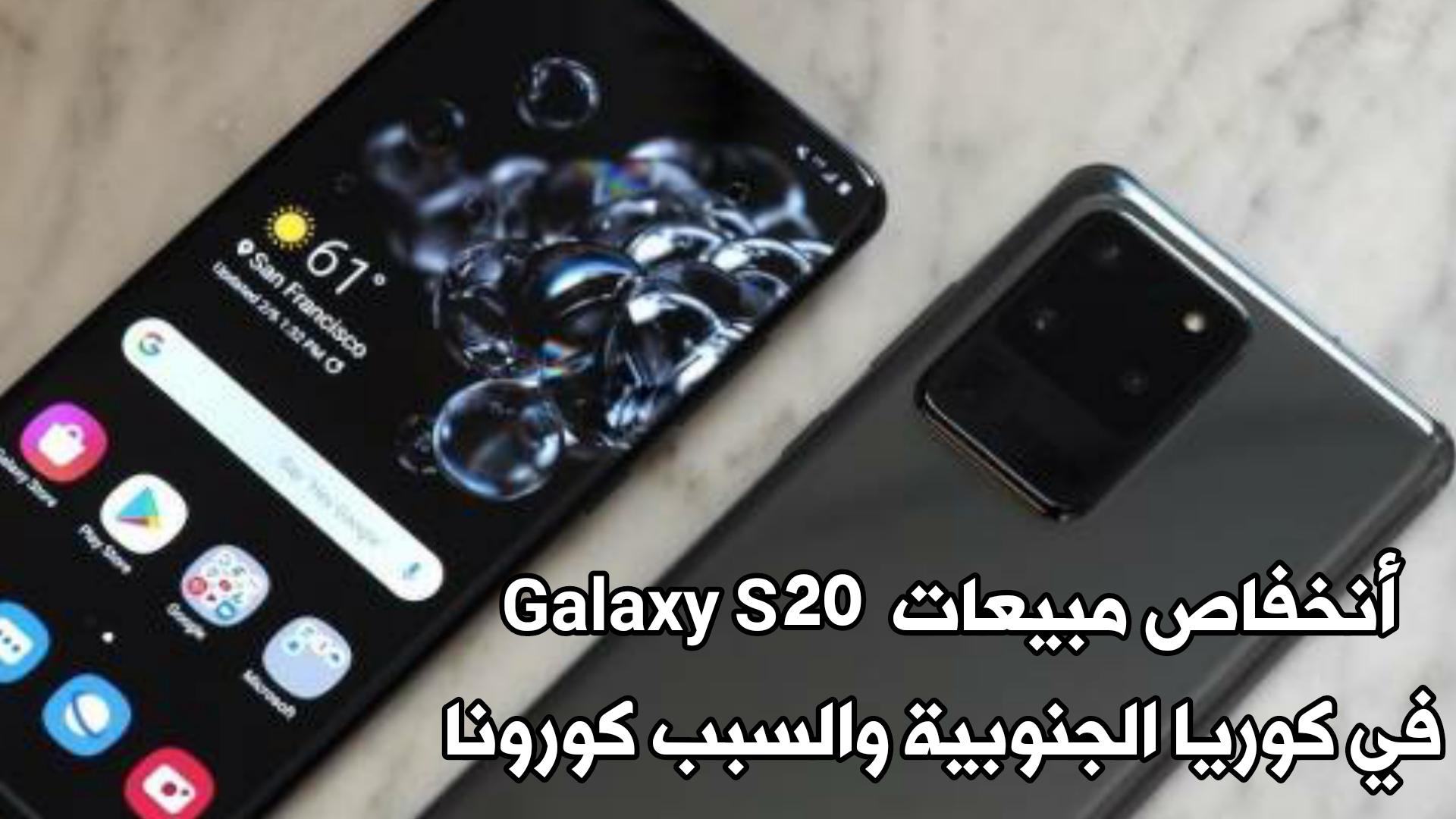 فايروس كورونا يتسبب بأنخفاض مبيعات هاتف Galaxy S20 في كوريا الجنوبية