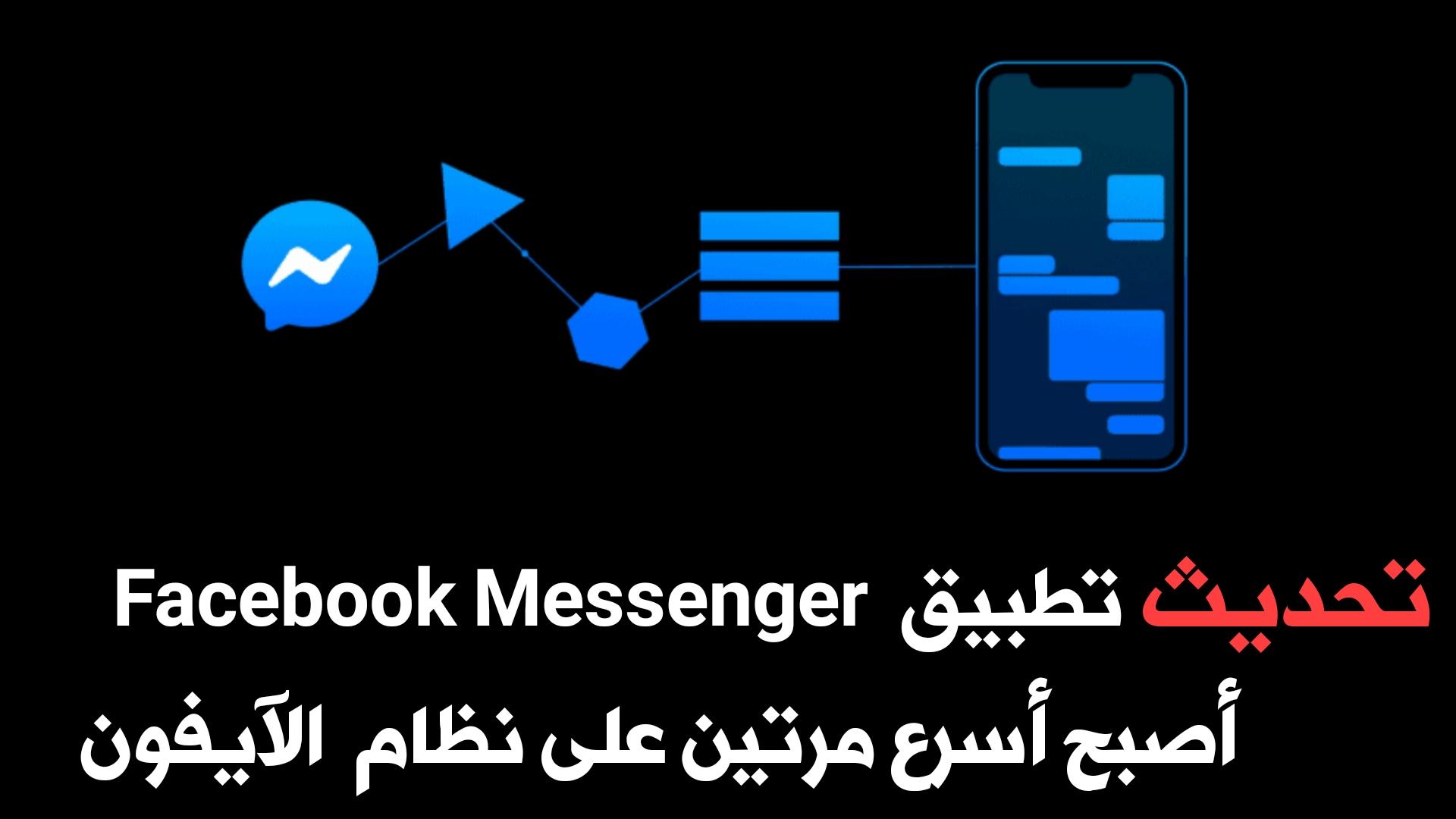 تحديث جديد لتطبيق Facebook Messenger على هواتف الآيفون أصبح ألآن أسرع مرتين وبربع الحجم !!!