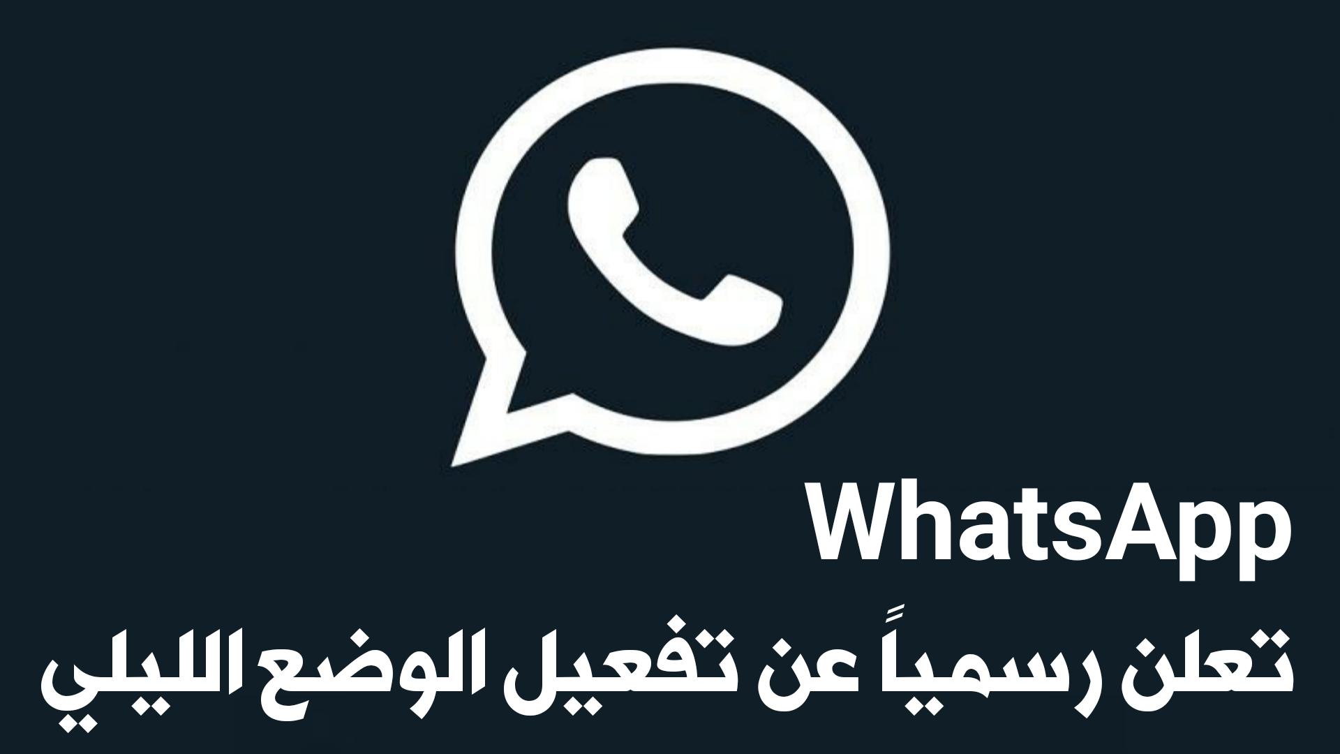 وآخيراً WhatsApp تعلن رسمياً عن تفعيل الوضع الليلي Dark Mode لتطبيقها على نظام Android