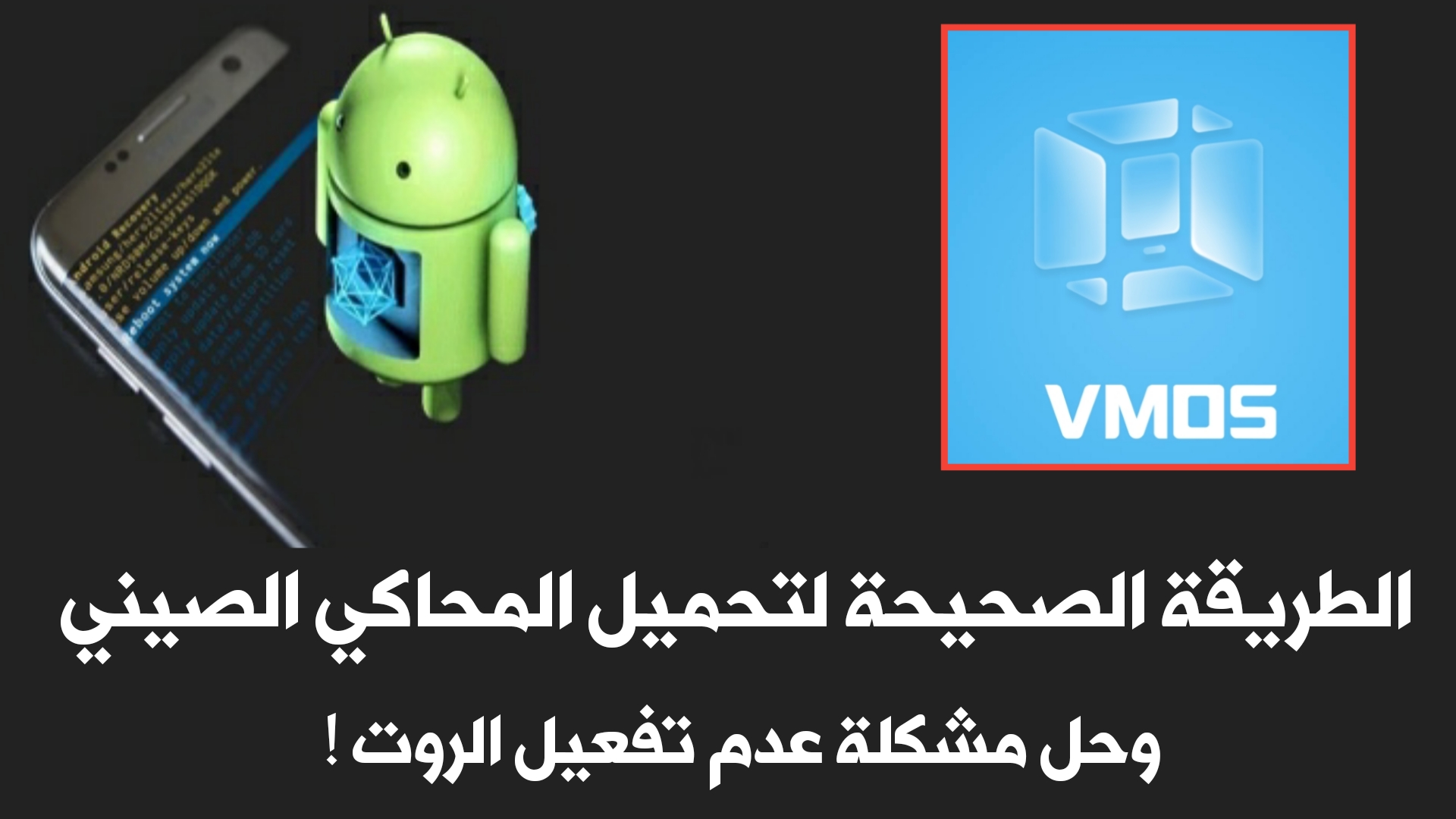 تعرف على الطريقة الصحيحة لتحميل المحاكي الصيني VMOS وحل مشكلة عدم تفعيل الروت لجميع الهواتف Android
