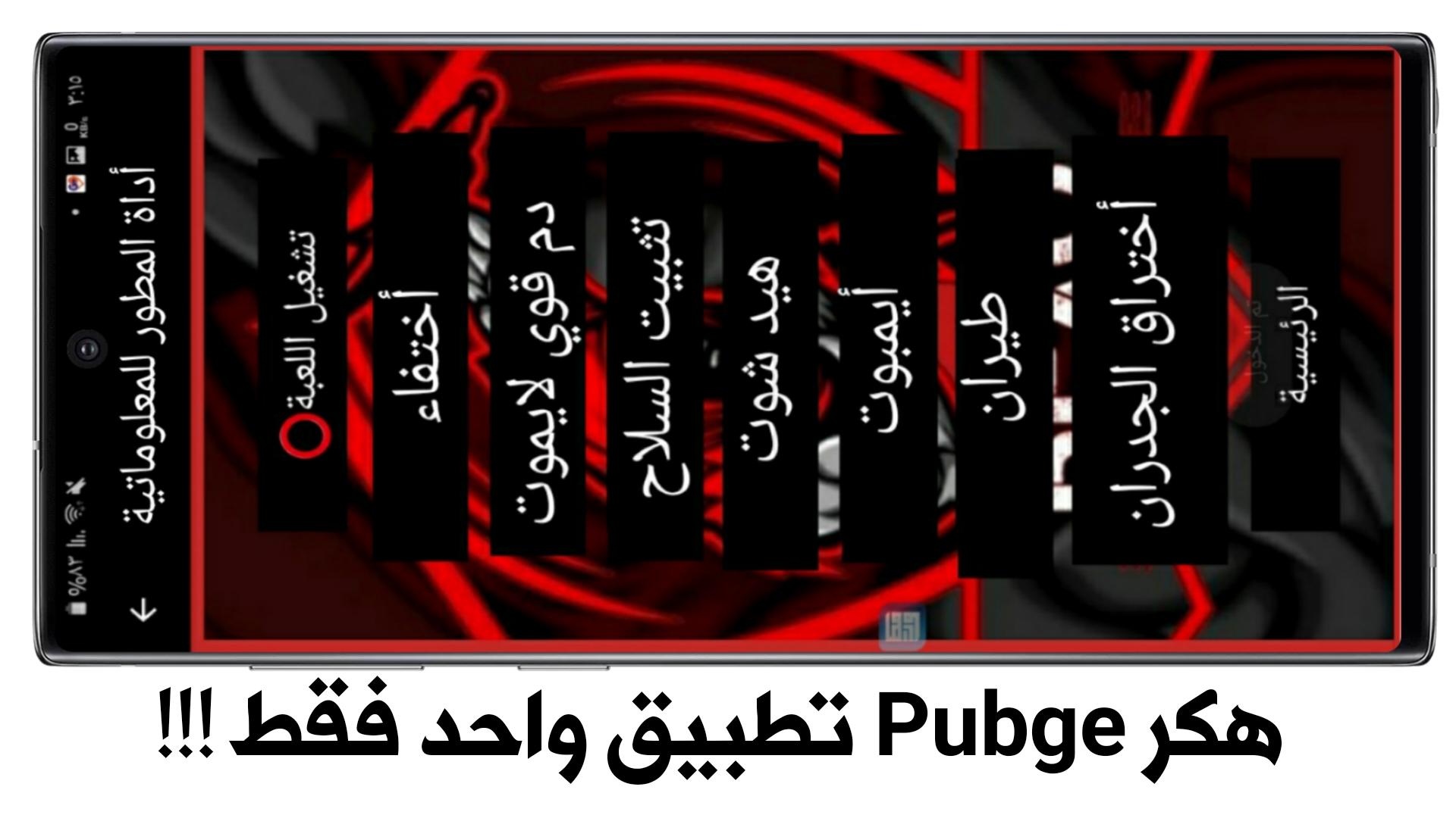 هكر Pubge تطبيق واحد فقط !!! للروت بدون روت للعالمية والكورية