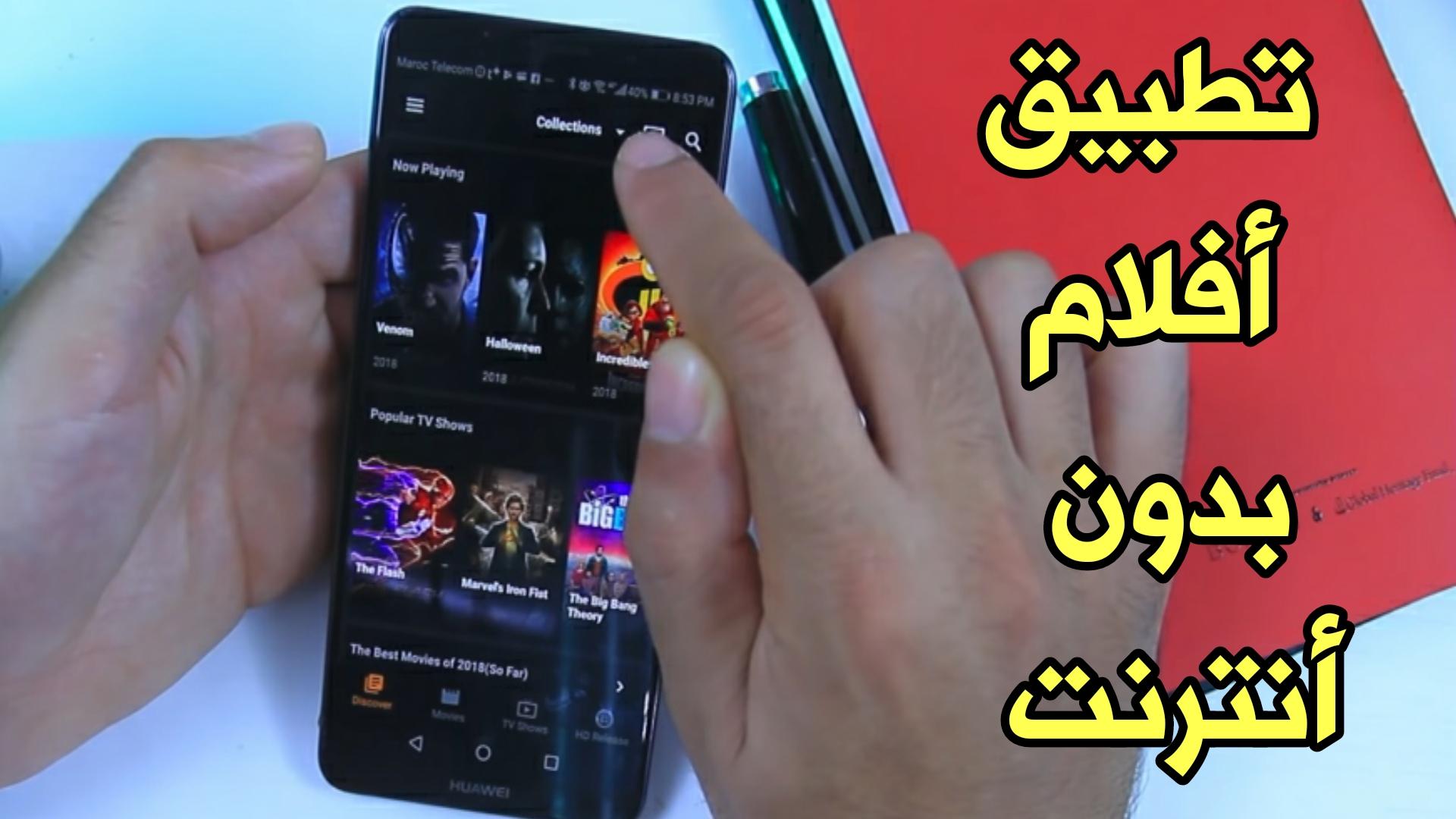 شاهد الأفلام الأجنبية بدون أنترنت على الهواتف الذكية !!! أفلام أجنبية مع الترجمة الى العربية