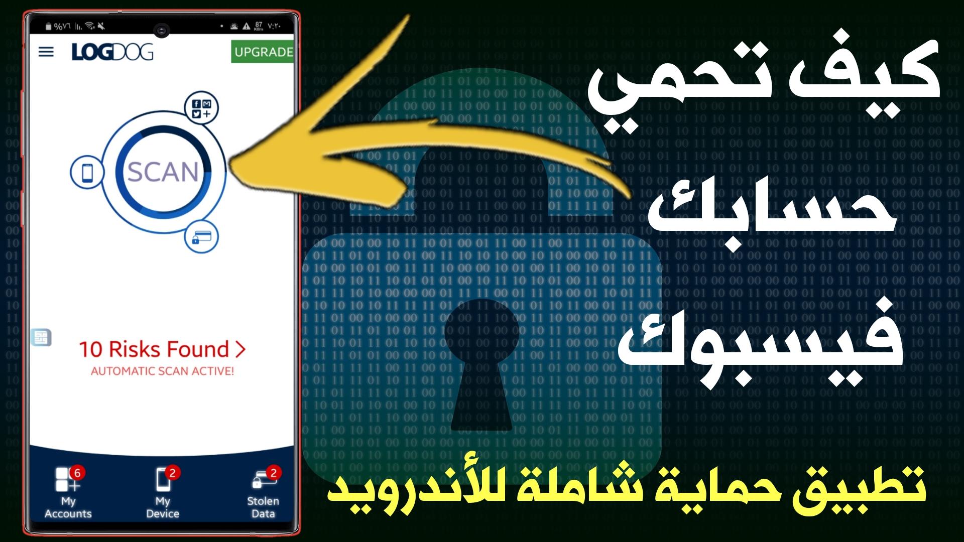 كيف تحمي حسابك Facbbook من الأختراق ! كيف تحمي قناتك على اليوتيوب من السرقة ! تطبيق حماية شامل للأندرويد
