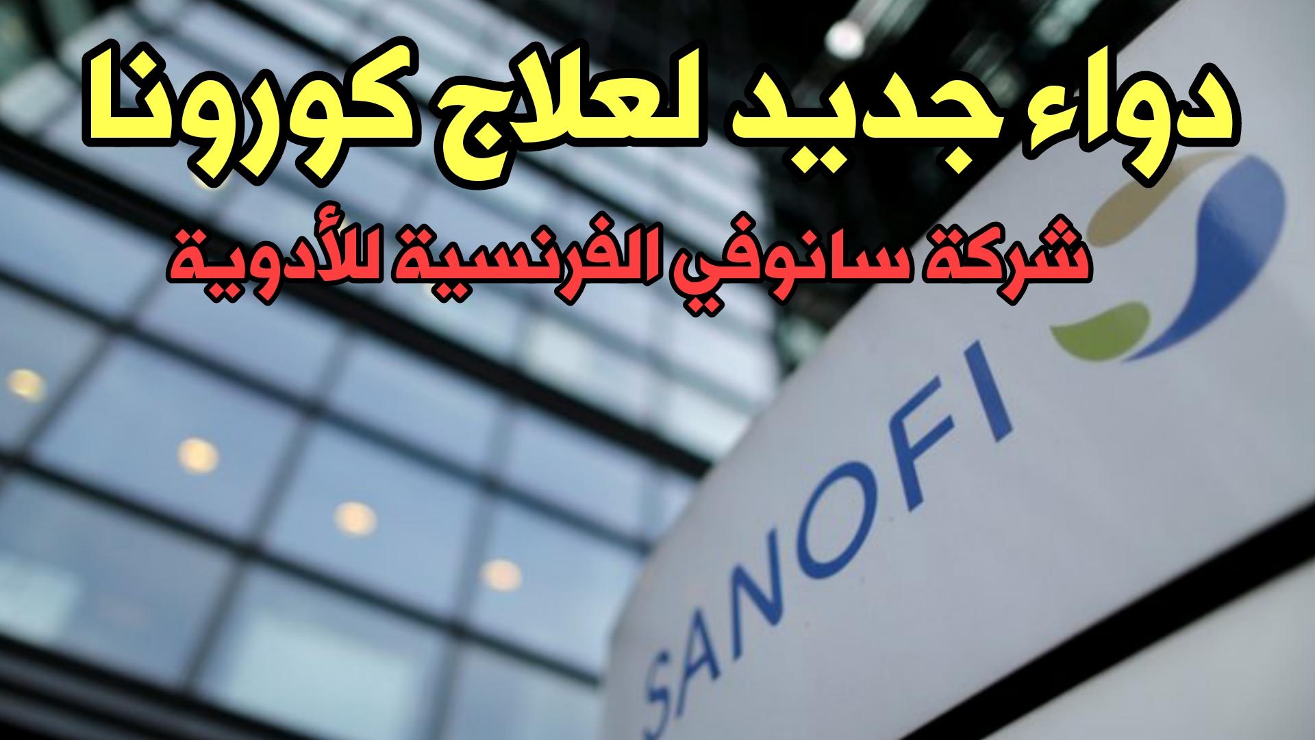 شركة سانوفي الفرنسية تعلن عن دواء لعلاج مرضى فايروس كورونا المستجد