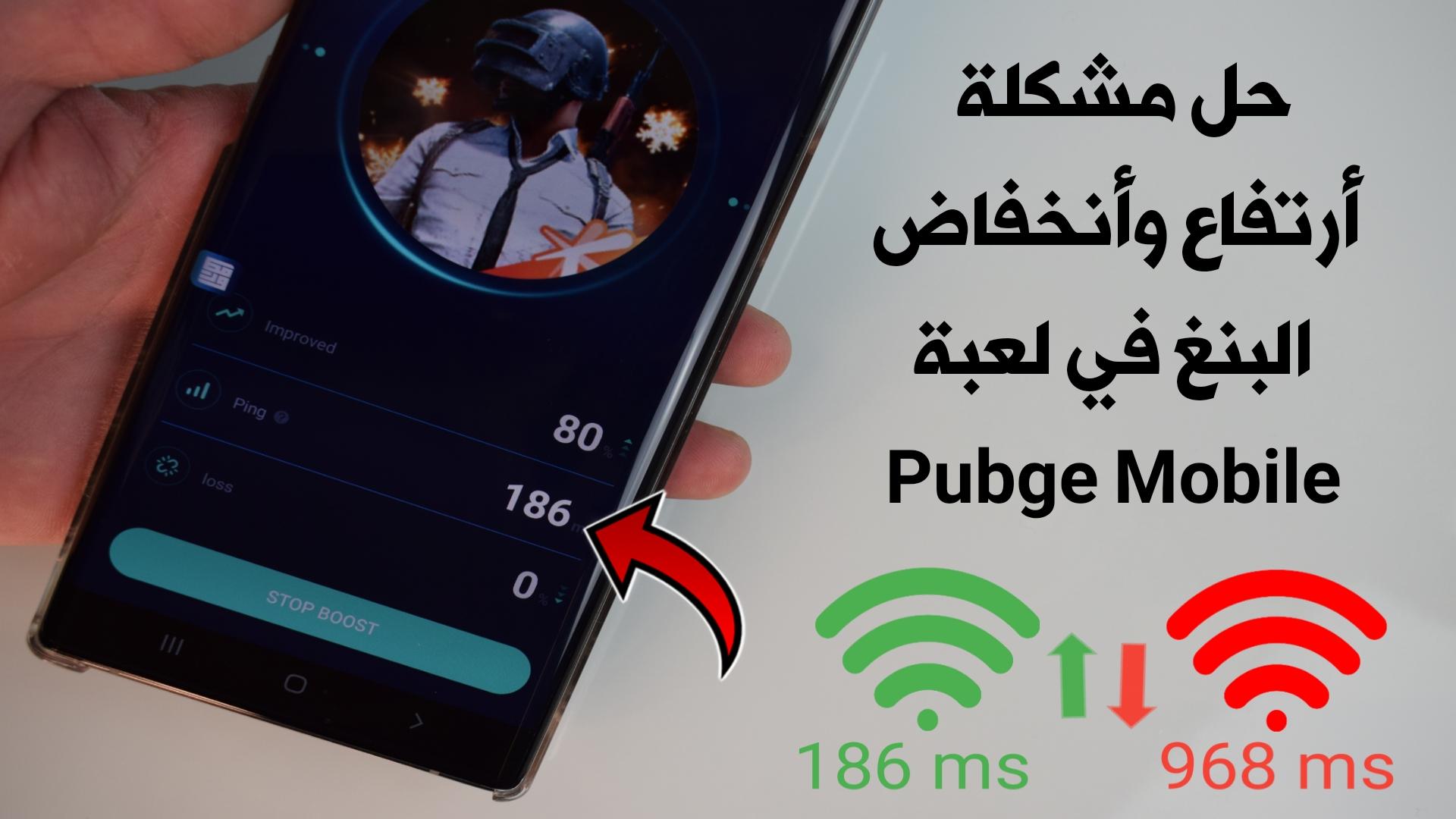حل مشكلة أرتفاع وأنخفاض البنغ في لعبة Pubge Mobile!!! عمل سيرفر عربي أفتراضي للعبة !