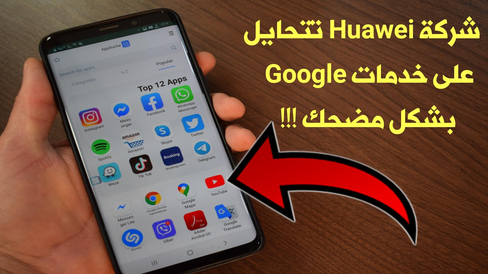 شركة Huawei تتحايل بشكل مضحك على خدمات Google في هواتفها الحديثة !!! تثبيت خدمات كوكل على هواتف Mate 30