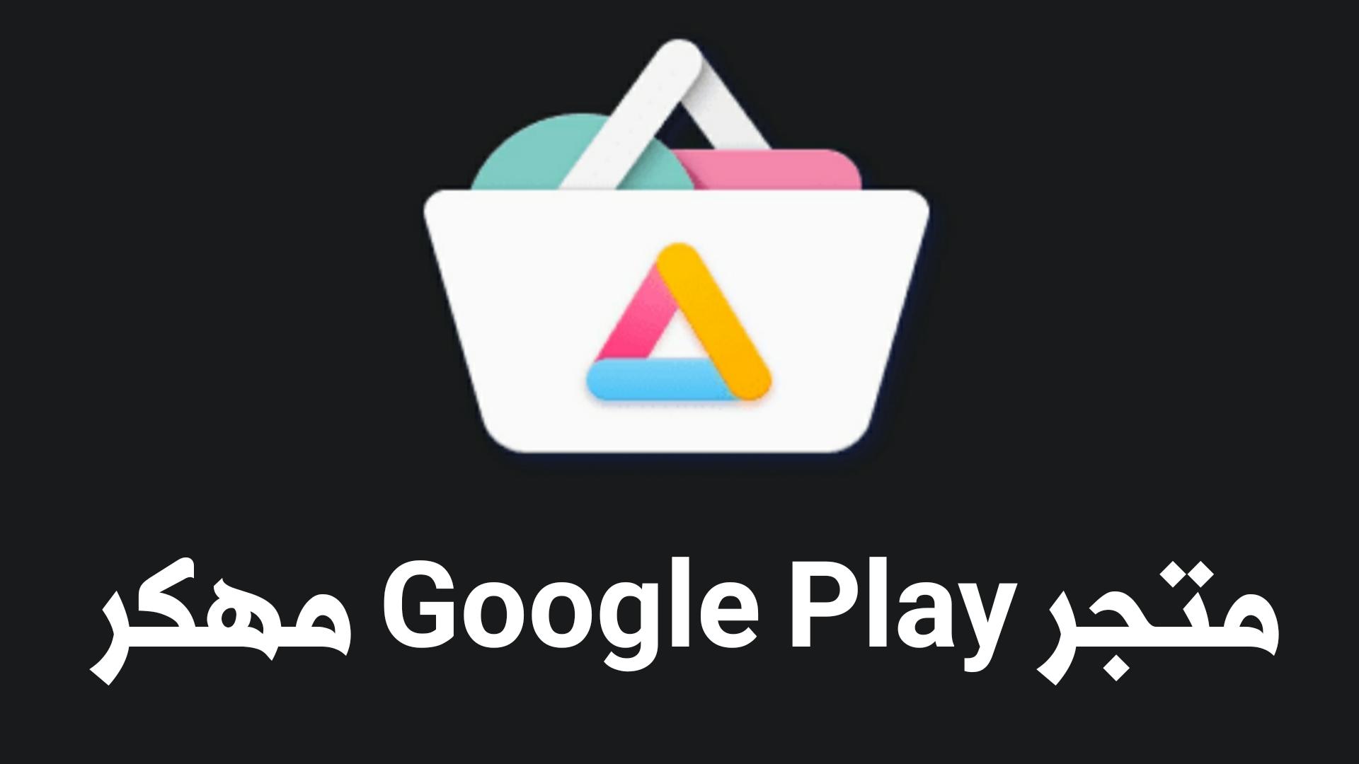 متجر Google Play مهكر لتحميل التطبيقات وألألعاب المدفوعة مجاناً