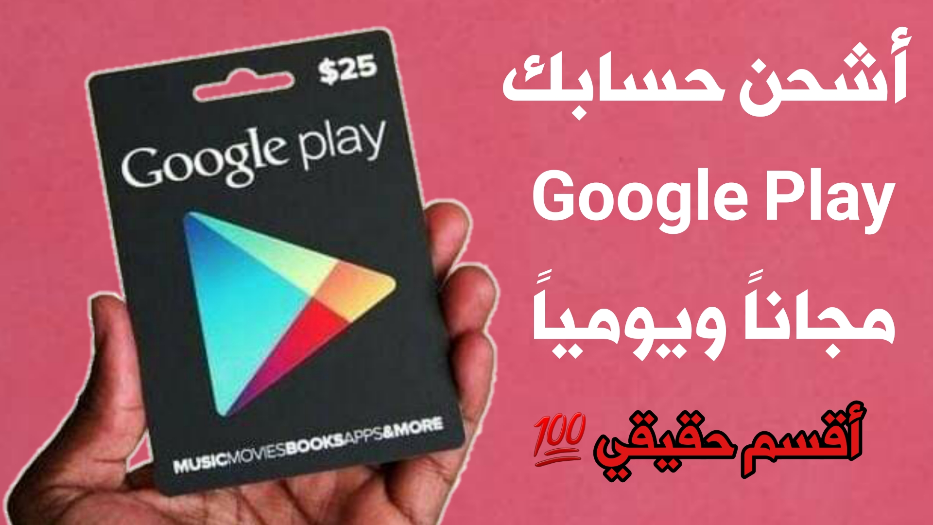 أشحن حسابك Google Play مجاناً ويومياً من 10_15_50 دولار أقسم حقيقي 100%
